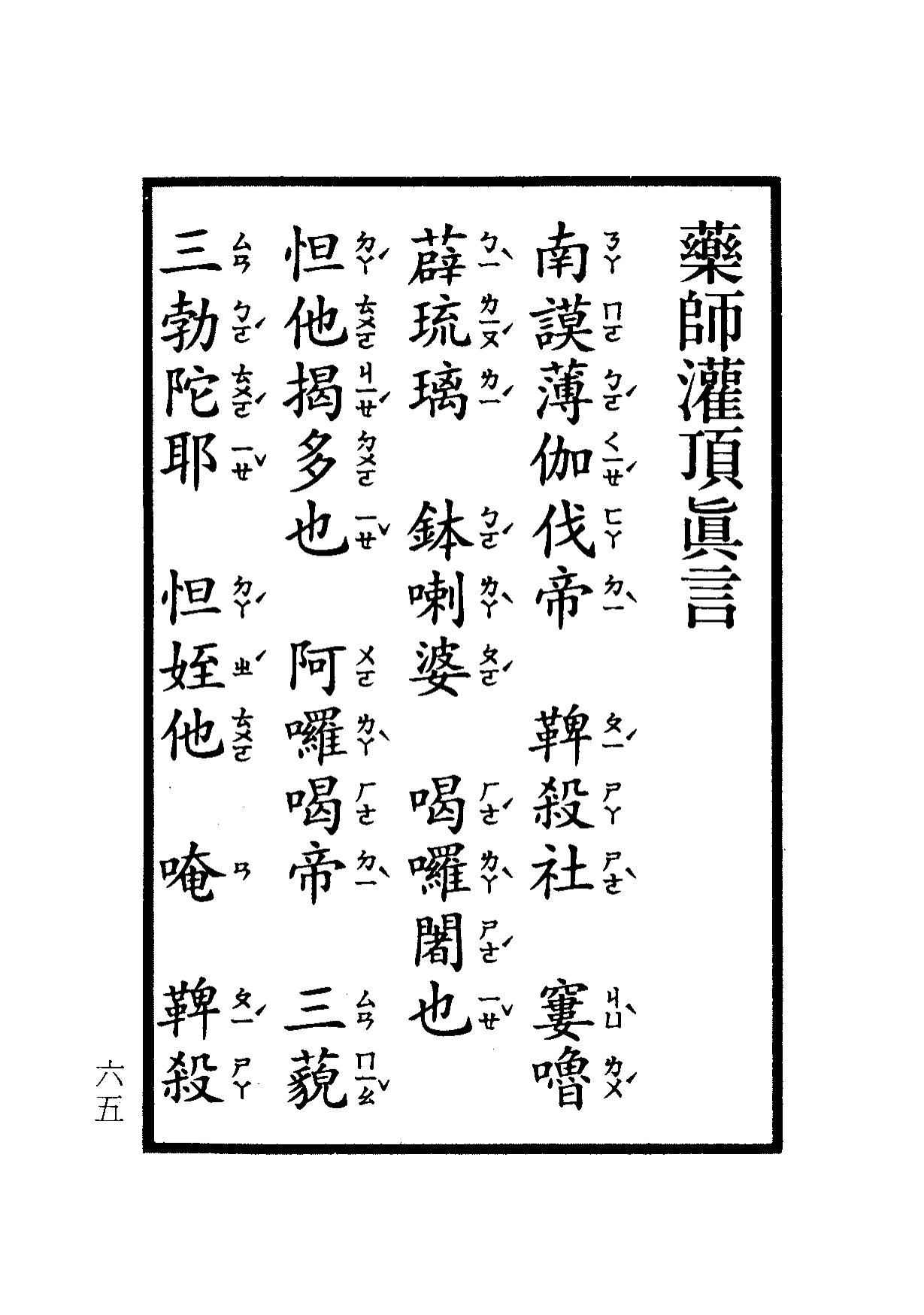 楞嚴咒-大悲咒-十小咒-易背本 71.png