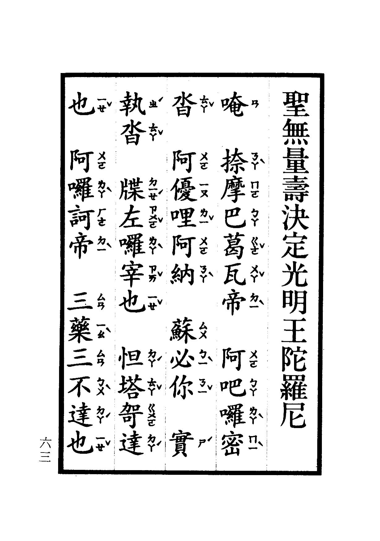 楞嚴咒-大悲咒-十小咒-易背本 69.png