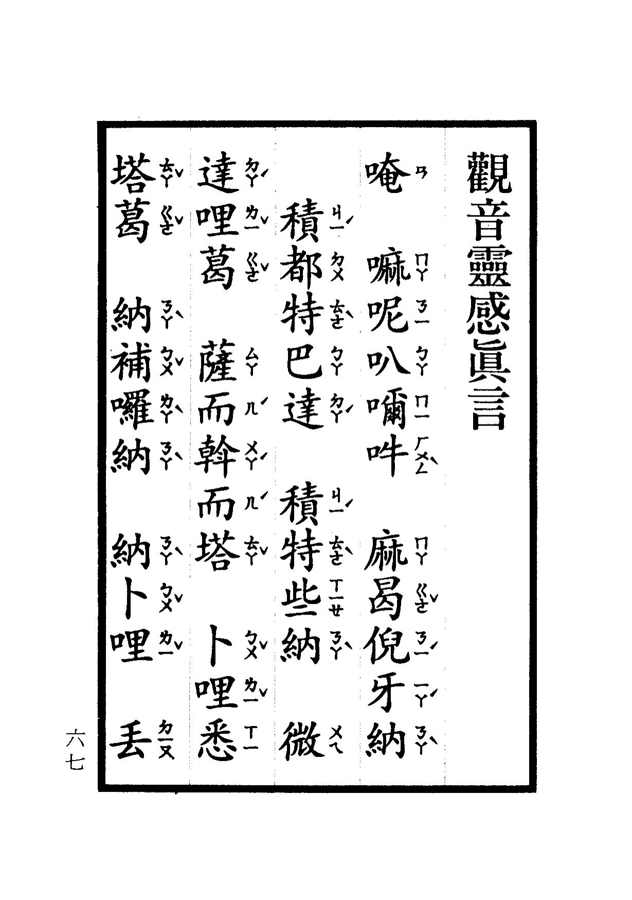 楞嚴咒-大悲咒-十小咒-易背本 73.png
