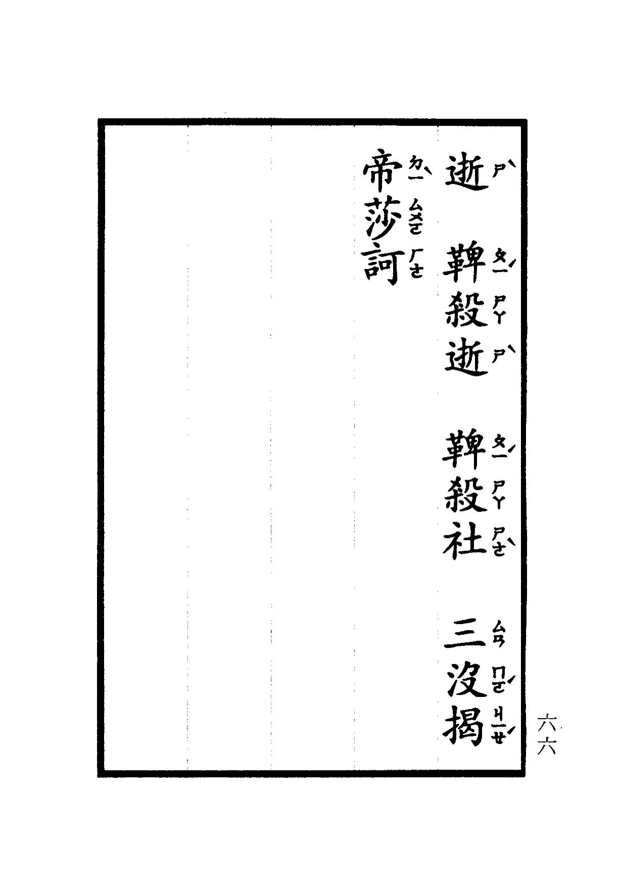 楞嚴咒-大悲咒-十小咒-易背本 72.png