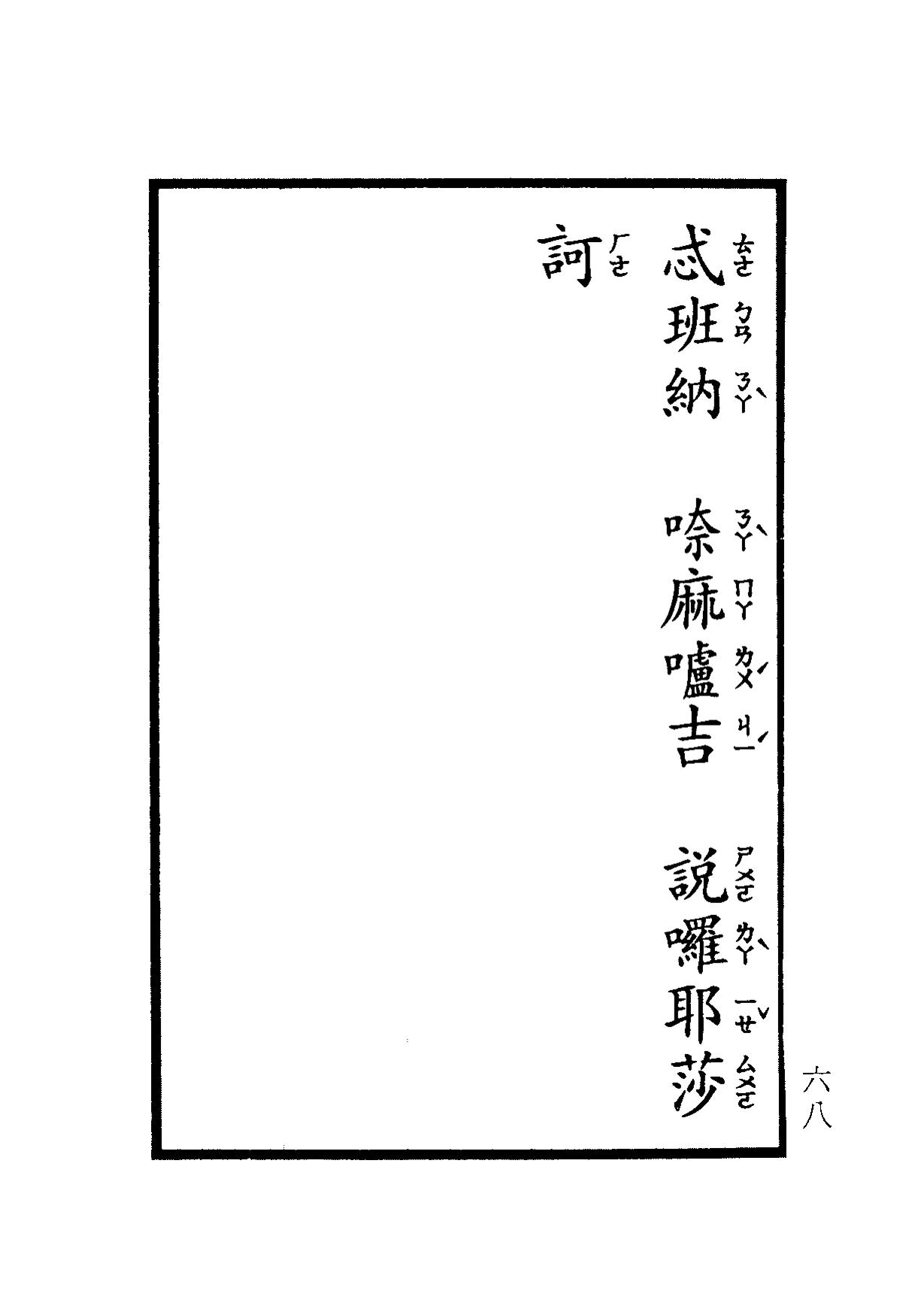 楞嚴咒-大悲咒-十小咒-易背本 74.png