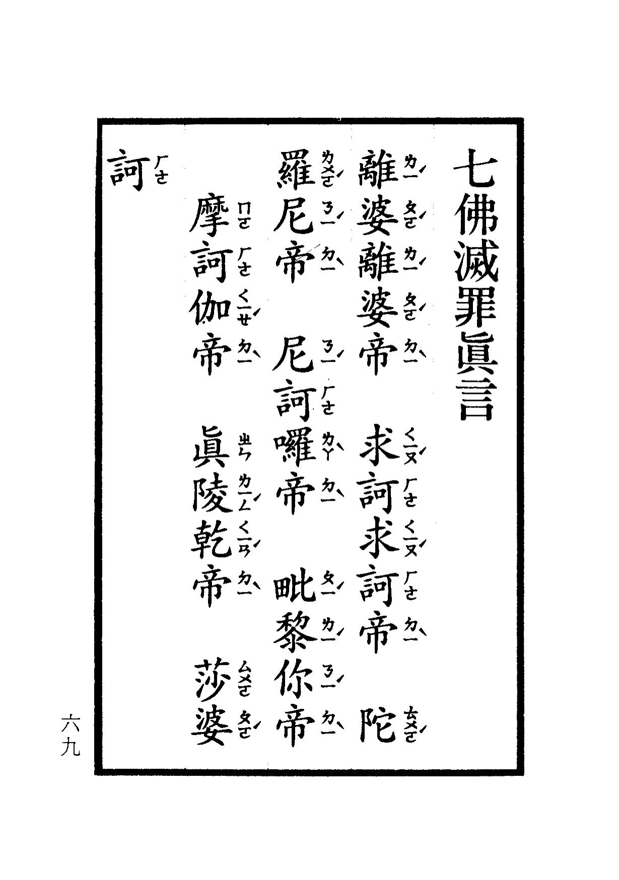 楞嚴咒-大悲咒-十小咒-易背本 75.png
