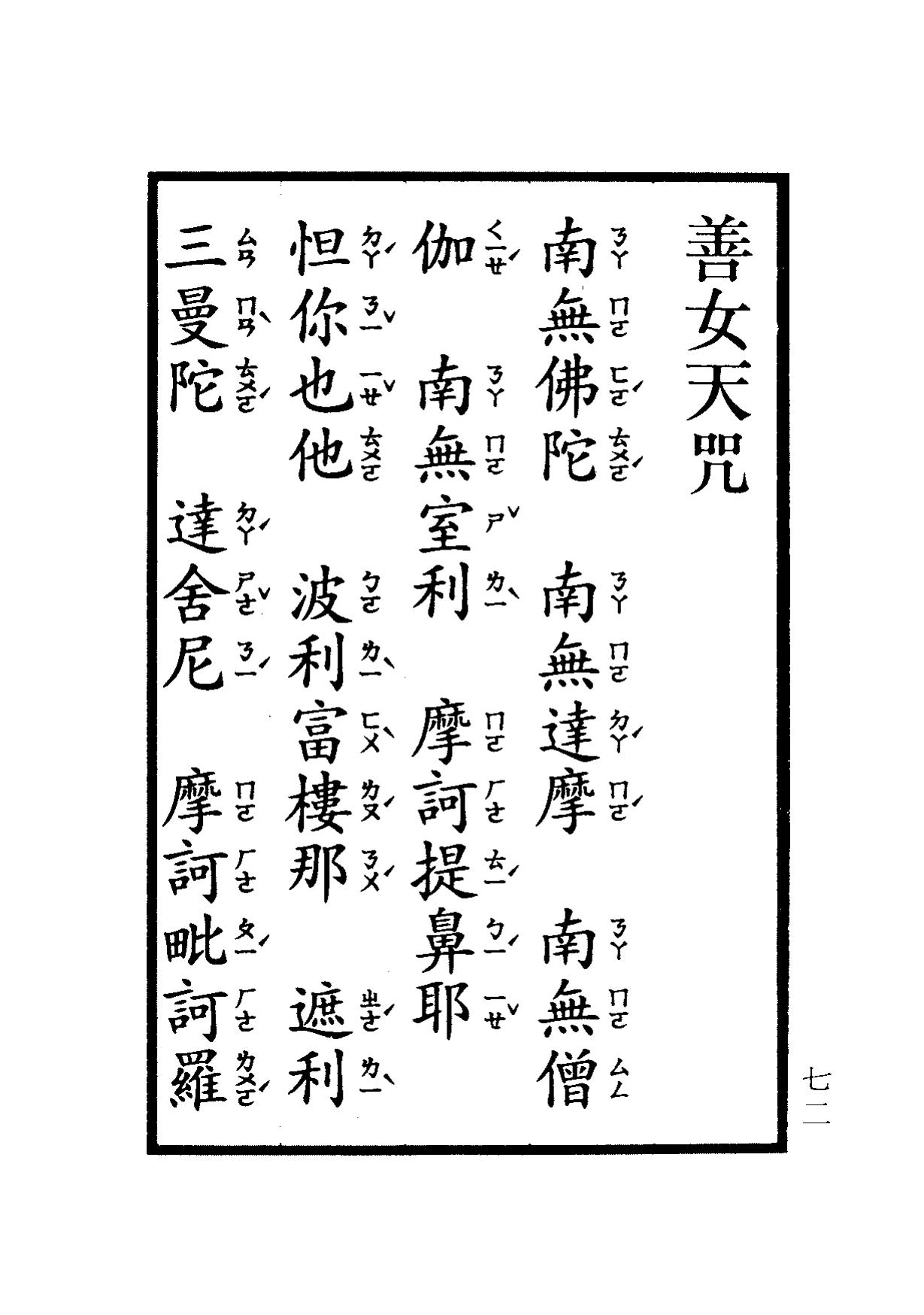 楞嚴咒-大悲咒-十小咒-易背本 78.png