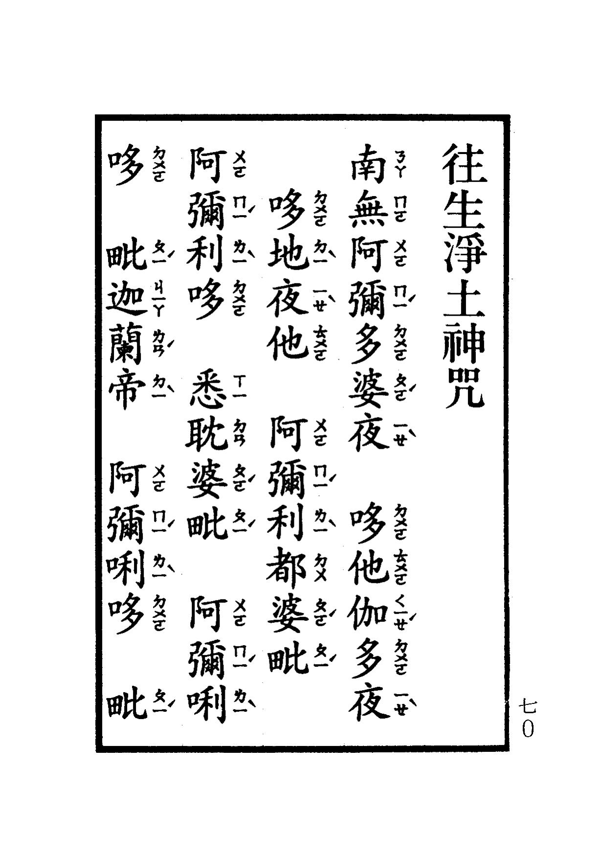 楞嚴咒-大悲咒-十小咒-易背本 76.png