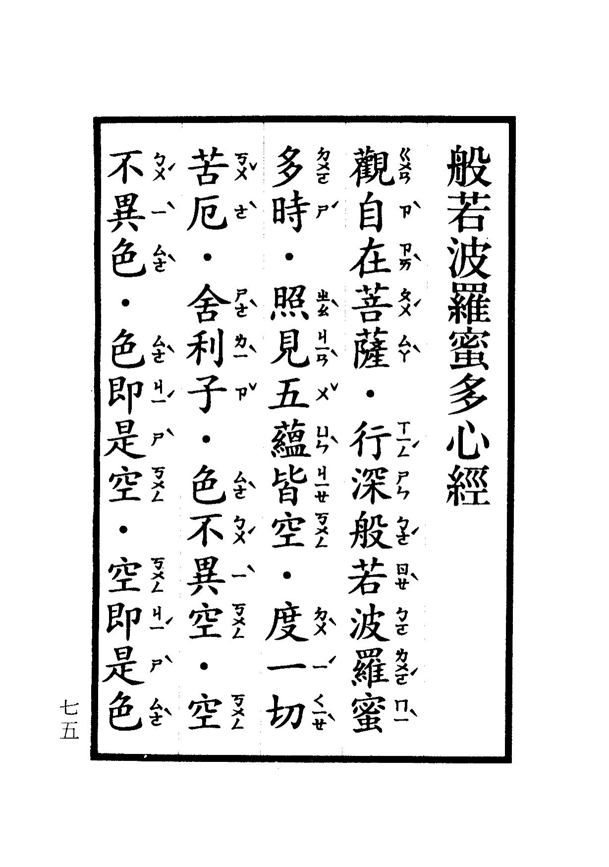 楞嚴咒-大悲咒-十小咒-易背本 81.png