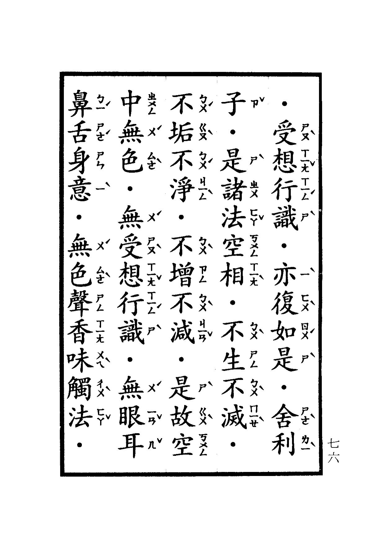 楞嚴咒-大悲咒-十小咒-易背本 82.png