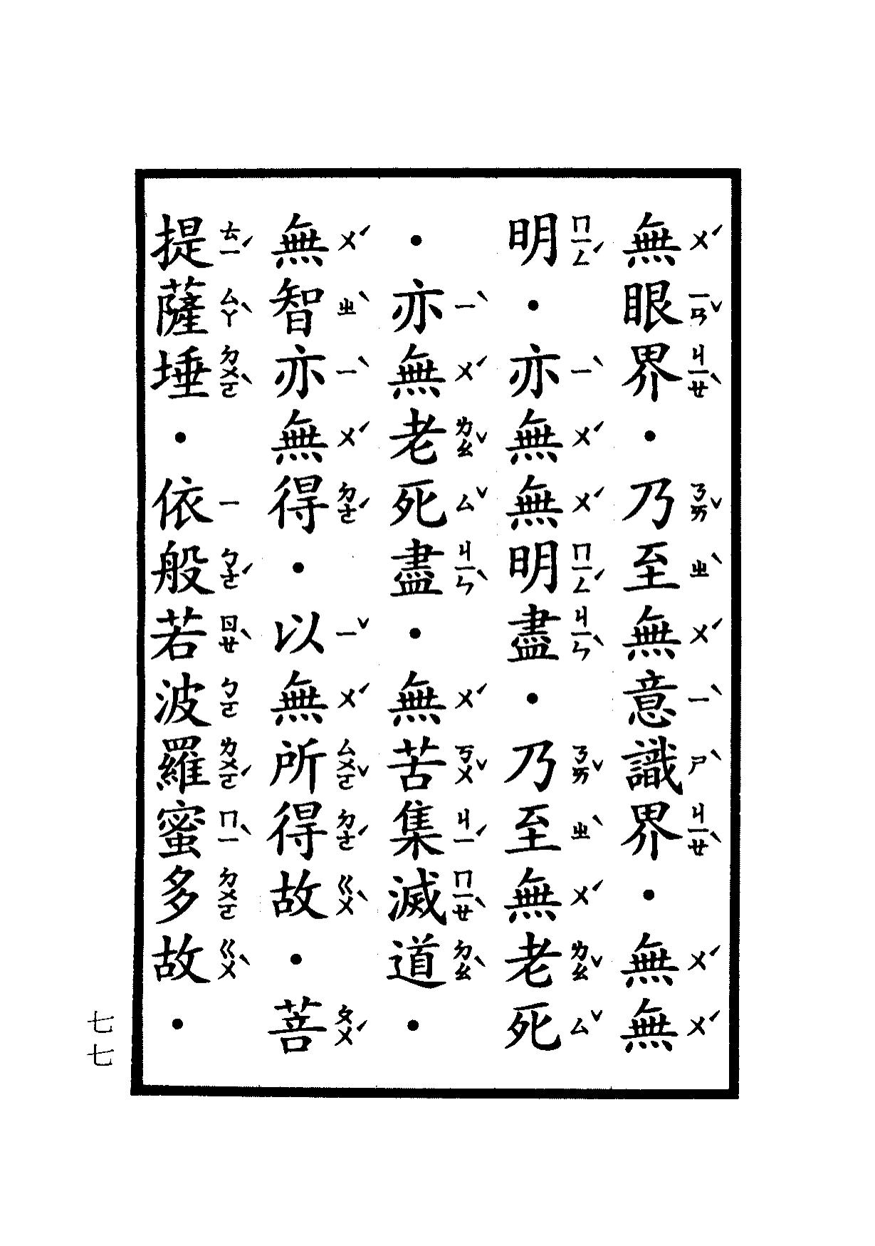 楞嚴咒-大悲咒-十小咒-易背本 83.png