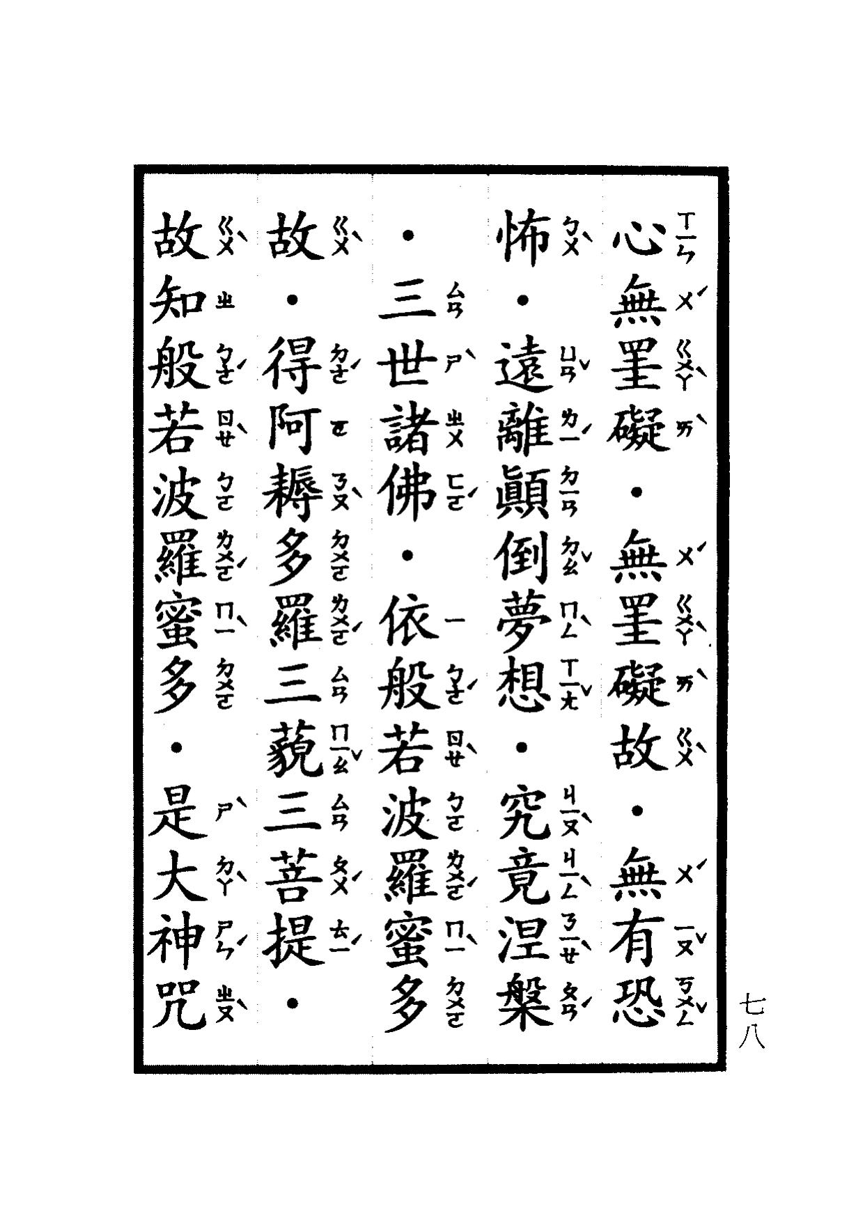 楞嚴咒-大悲咒-十小咒-易背本 84.png