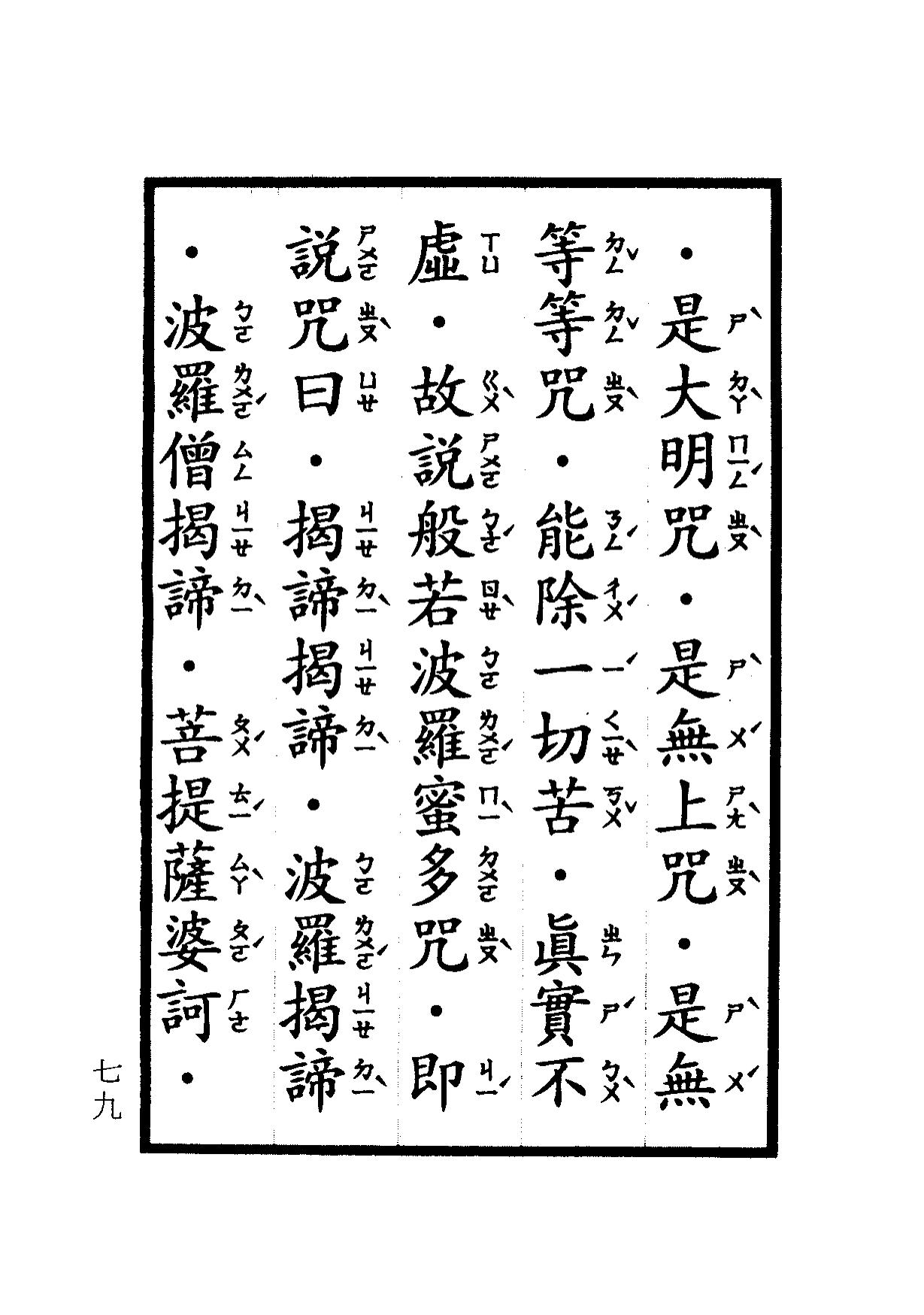 楞嚴咒-大悲咒-十小咒-易背本 85.png