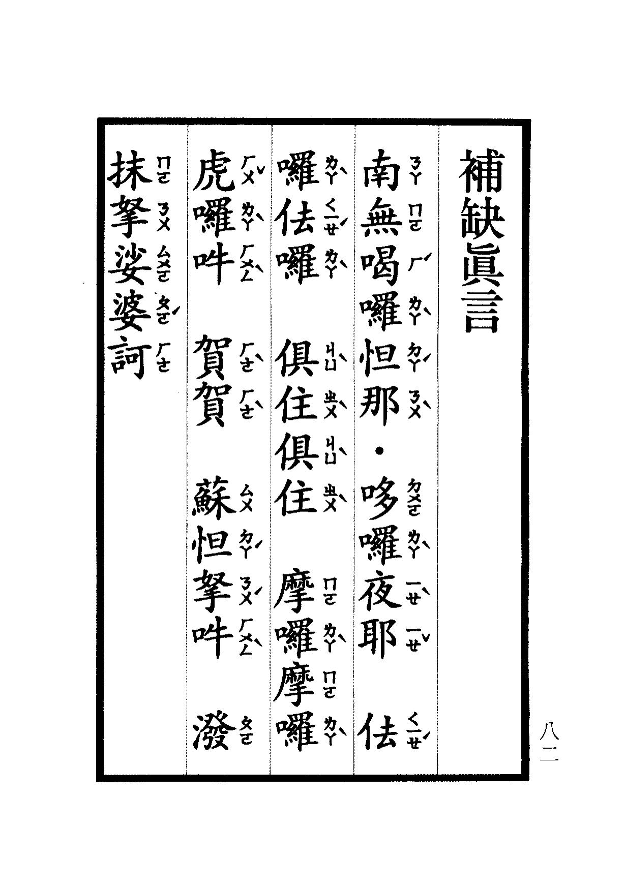 楞嚴咒-大悲咒-十小咒-易背本 88.png