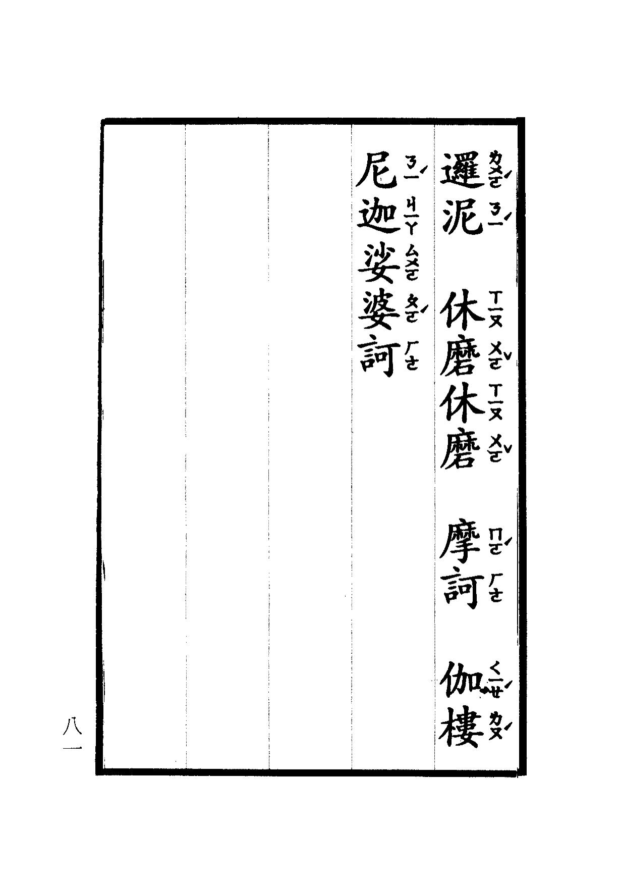 楞嚴咒-大悲咒-十小咒-易背本 87.png