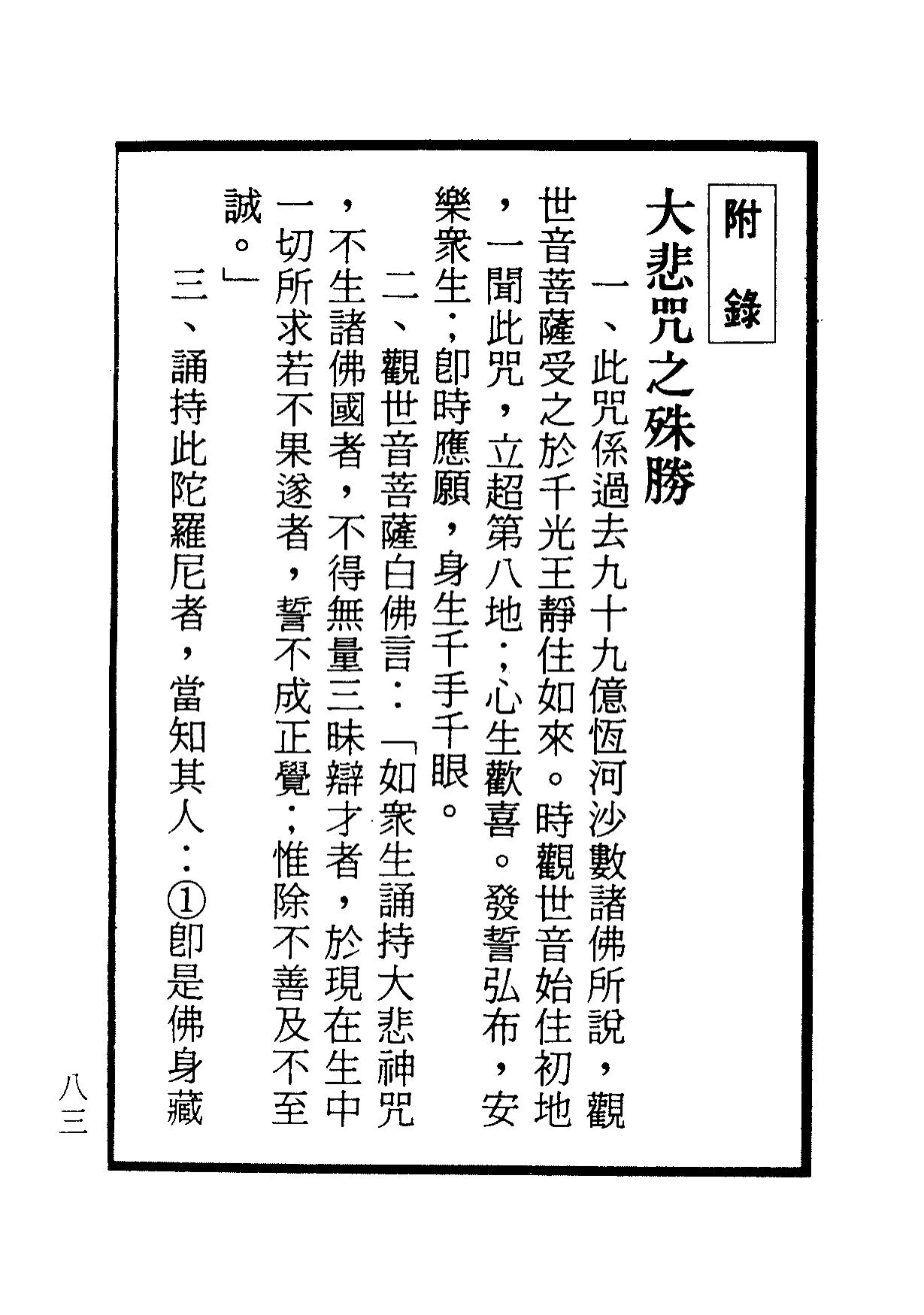 楞嚴咒-大悲咒-十小咒-易背本 89.png