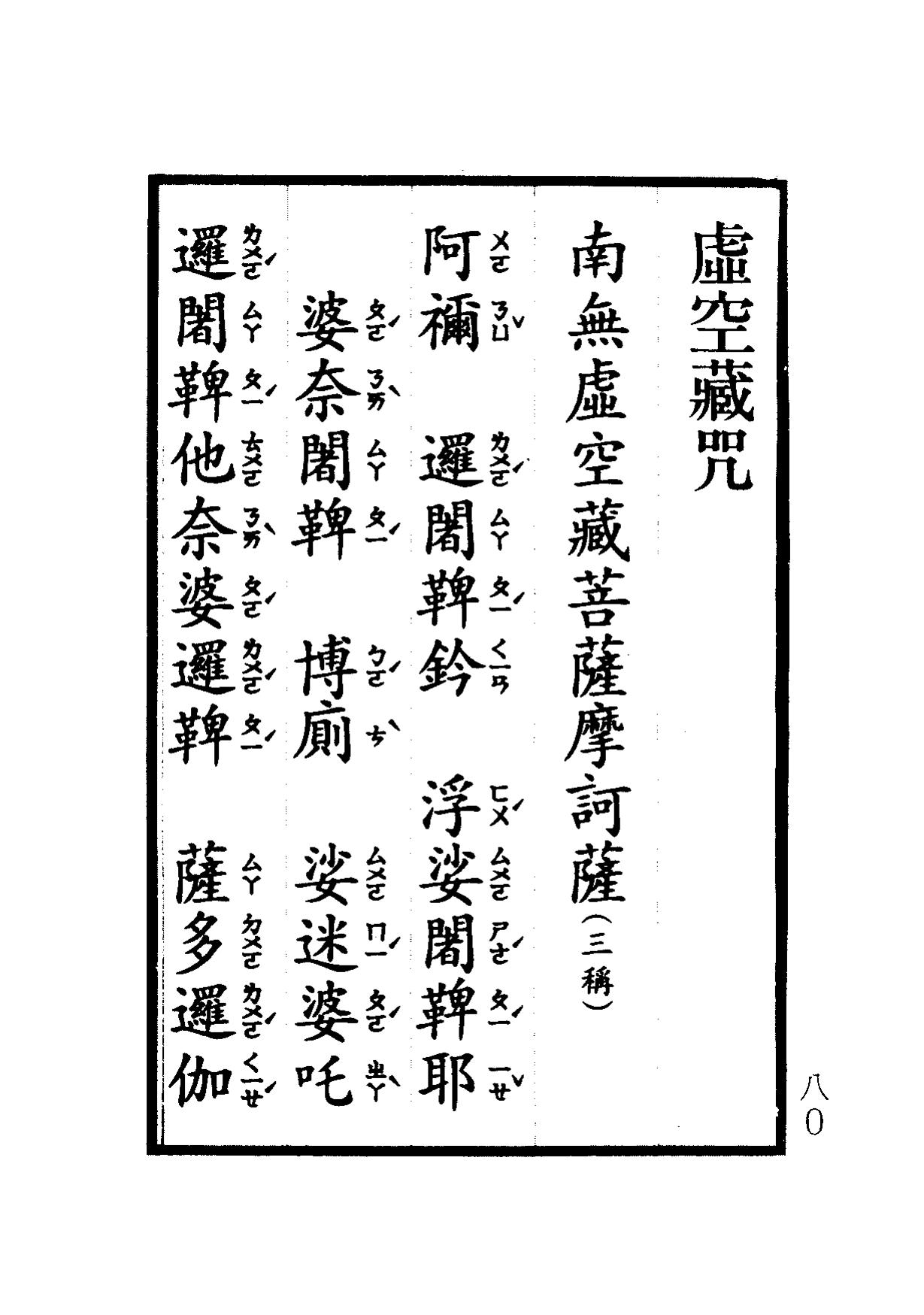 楞嚴咒-大悲咒-十小咒-易背本 86.png