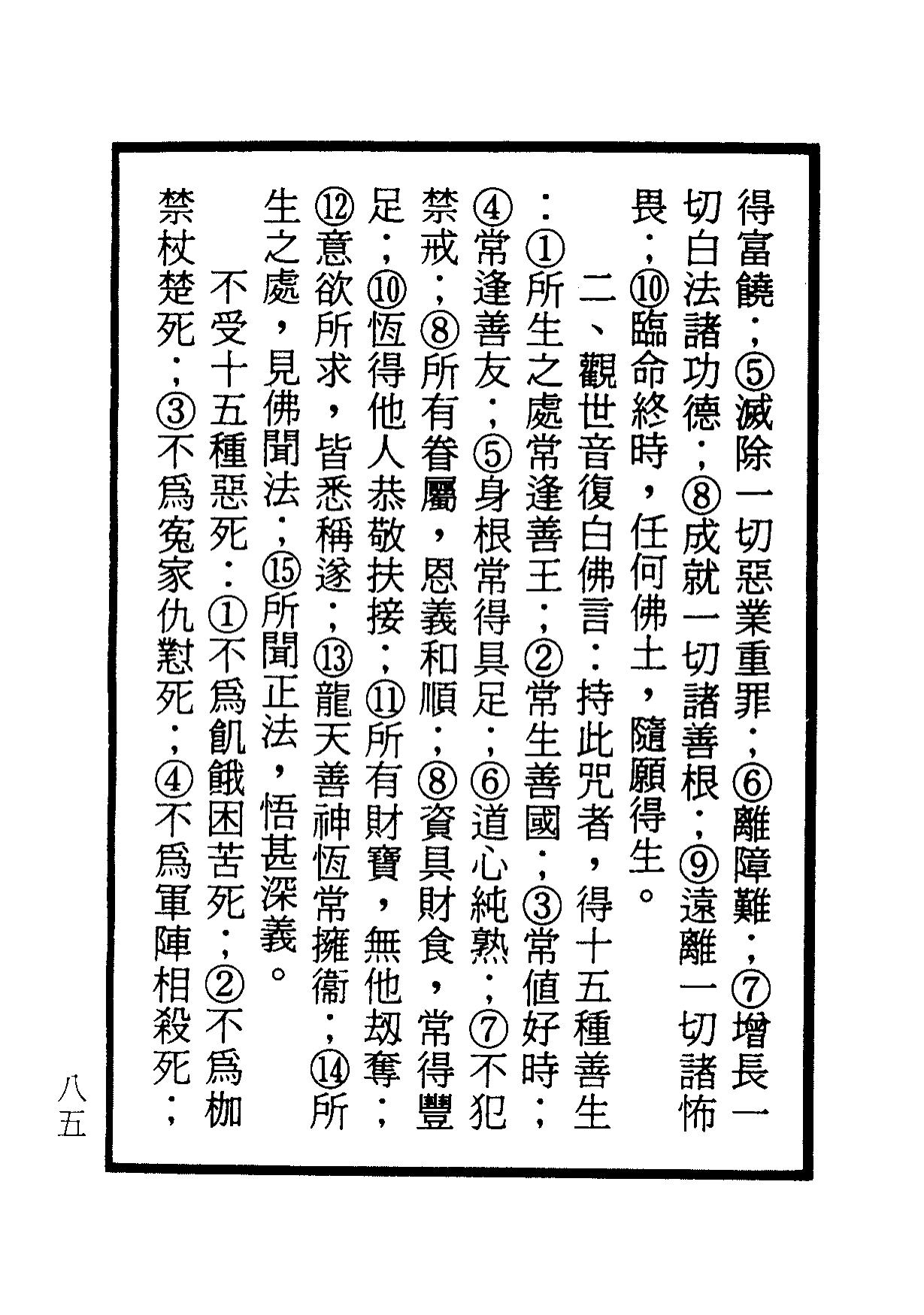 楞嚴咒-大悲咒-十小咒-易背本 91.png