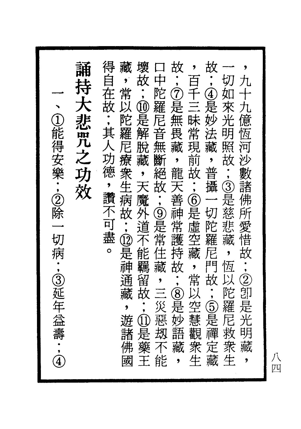 楞嚴咒-大悲咒-十小咒-易背本 90.png