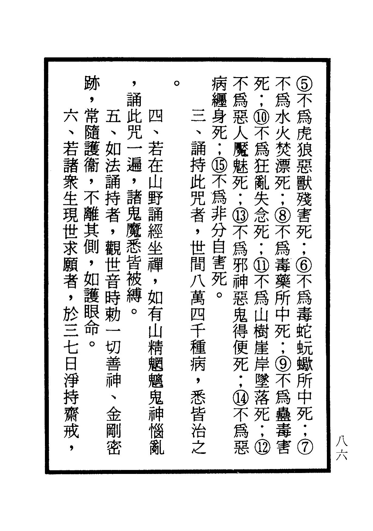 楞嚴咒-大悲咒-十小咒-易背本 92.png