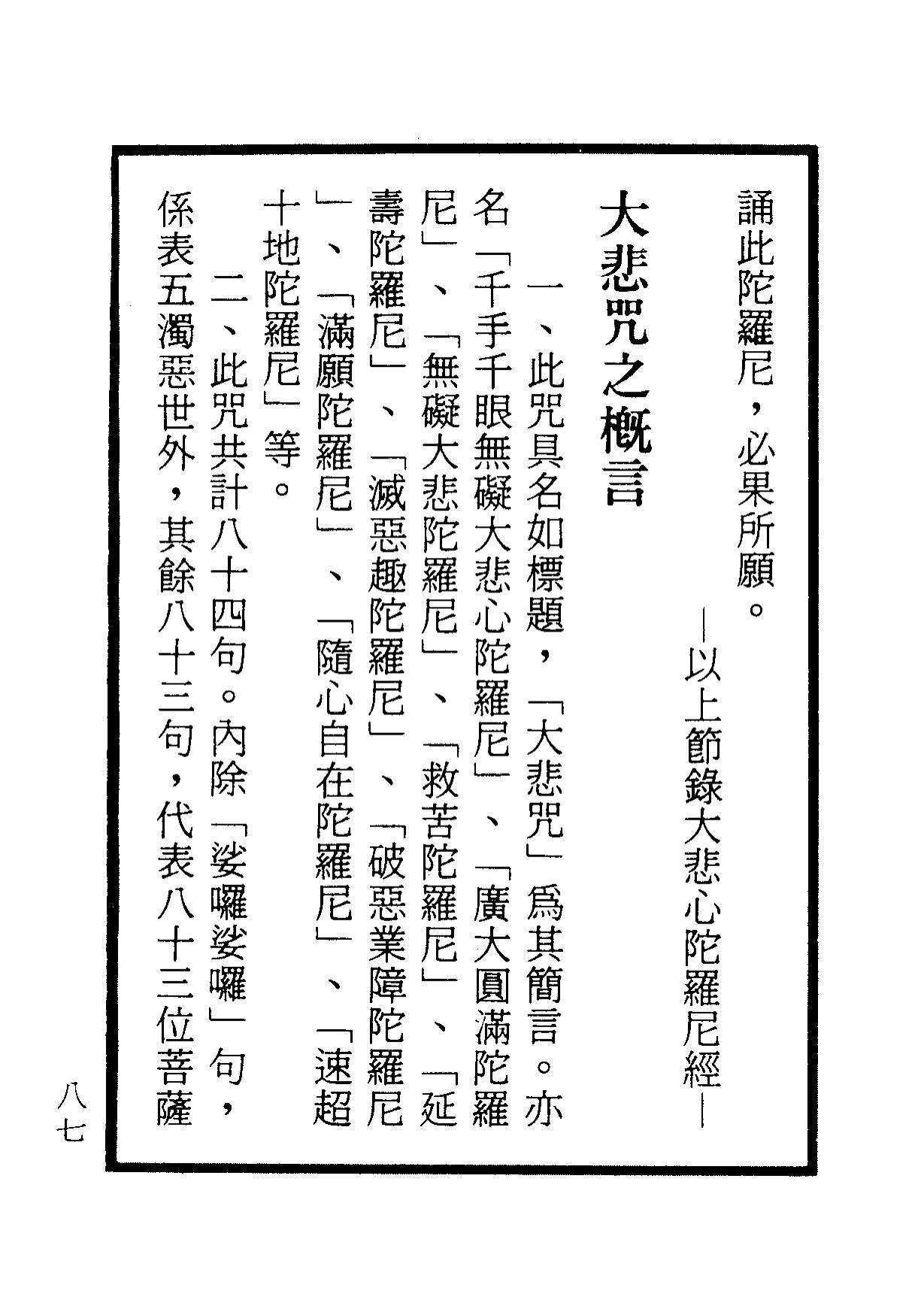 楞嚴咒-大悲咒-十小咒-易背本 93.png