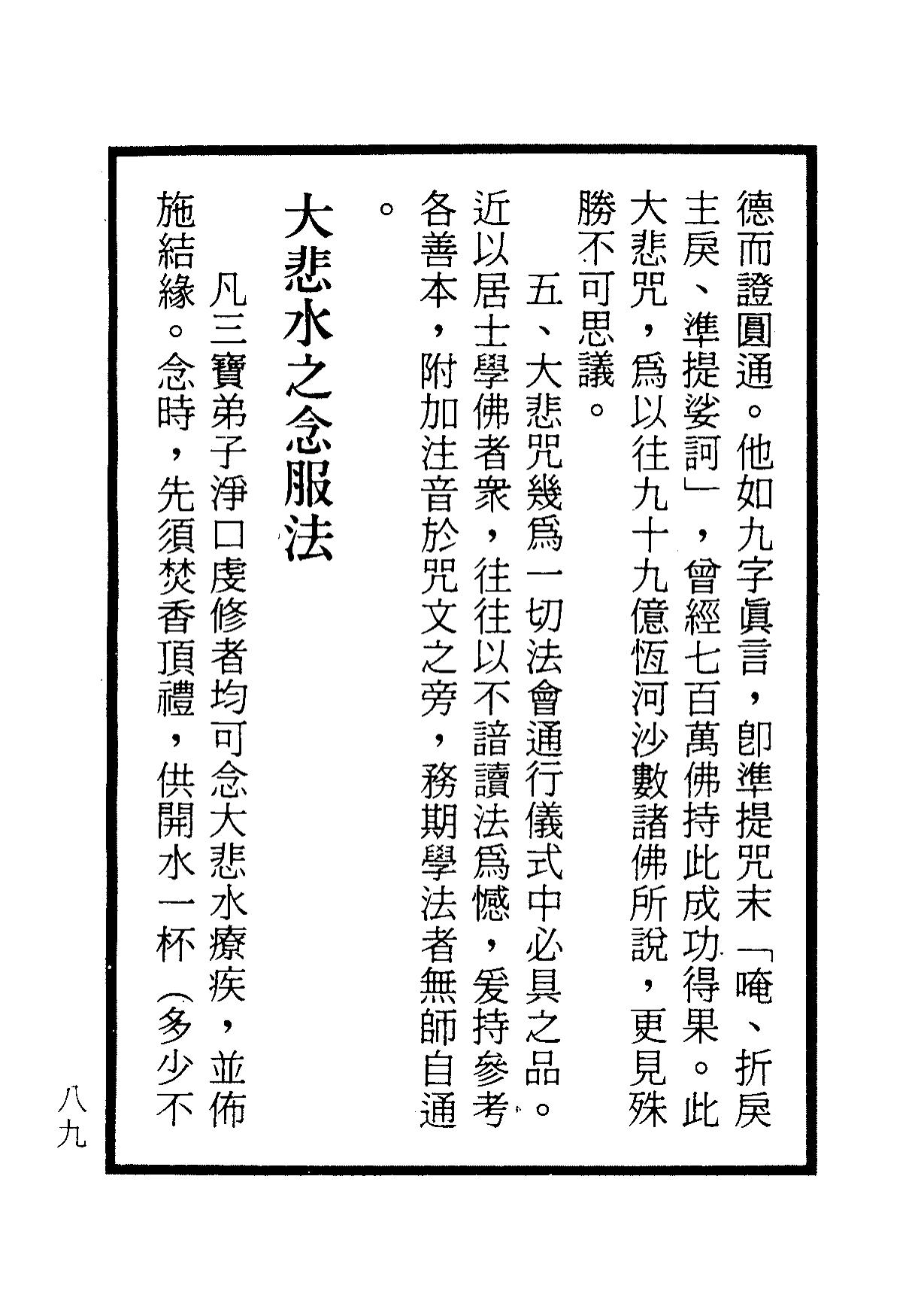 楞嚴咒-大悲咒-十小咒-易背本 95.png