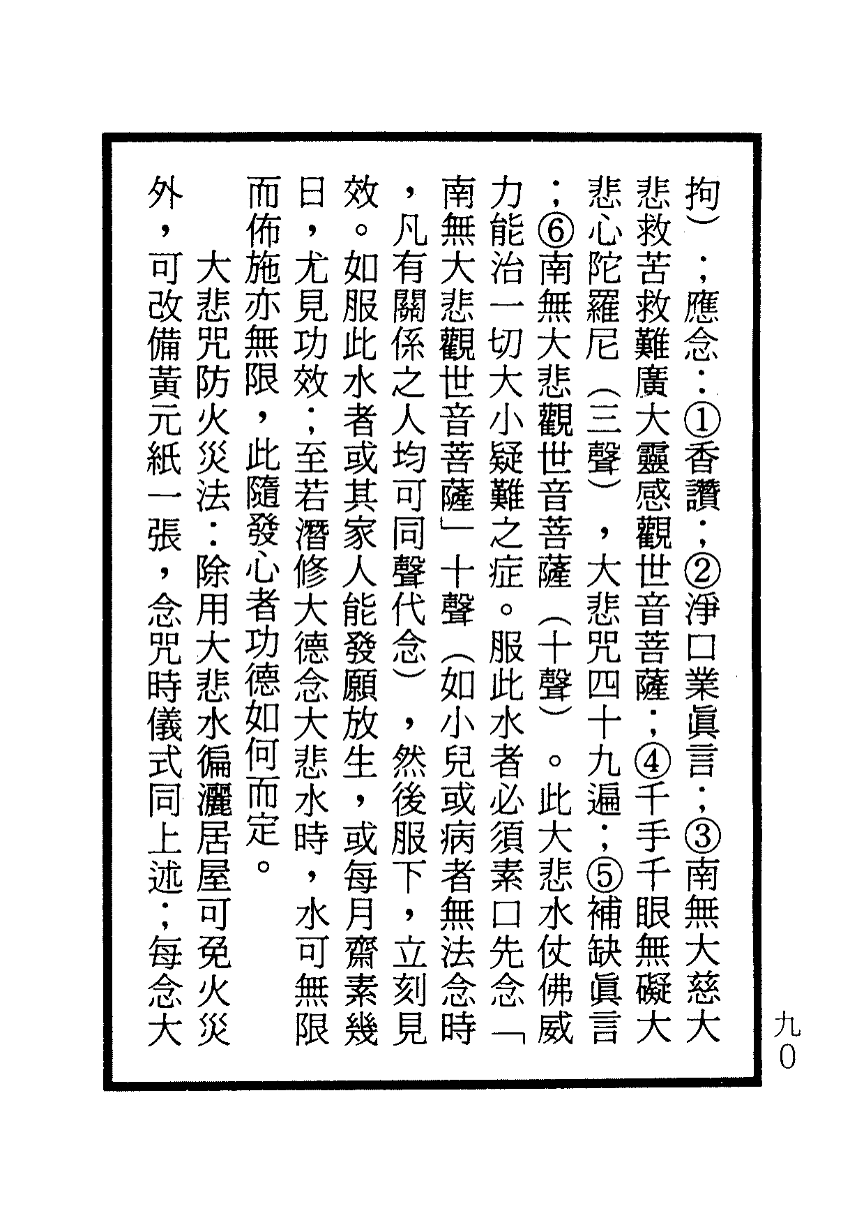 楞嚴咒-大悲咒-十小咒-易背本 96.png