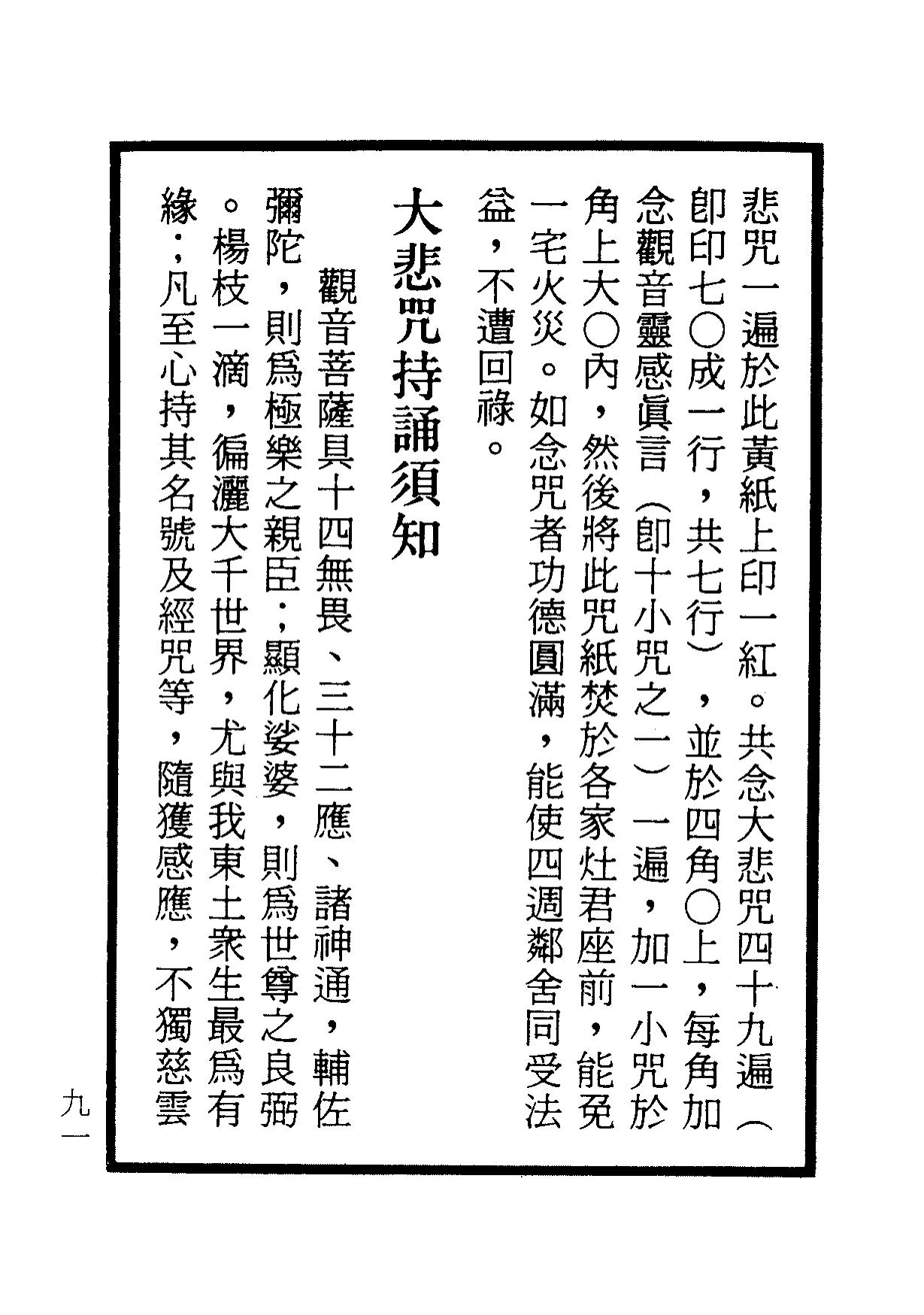 楞嚴咒-大悲咒-十小咒-易背本 97.png
