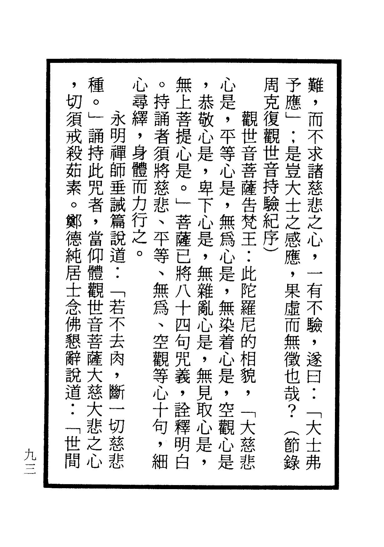 楞嚴咒-大悲咒-十小咒-易背本 99.png