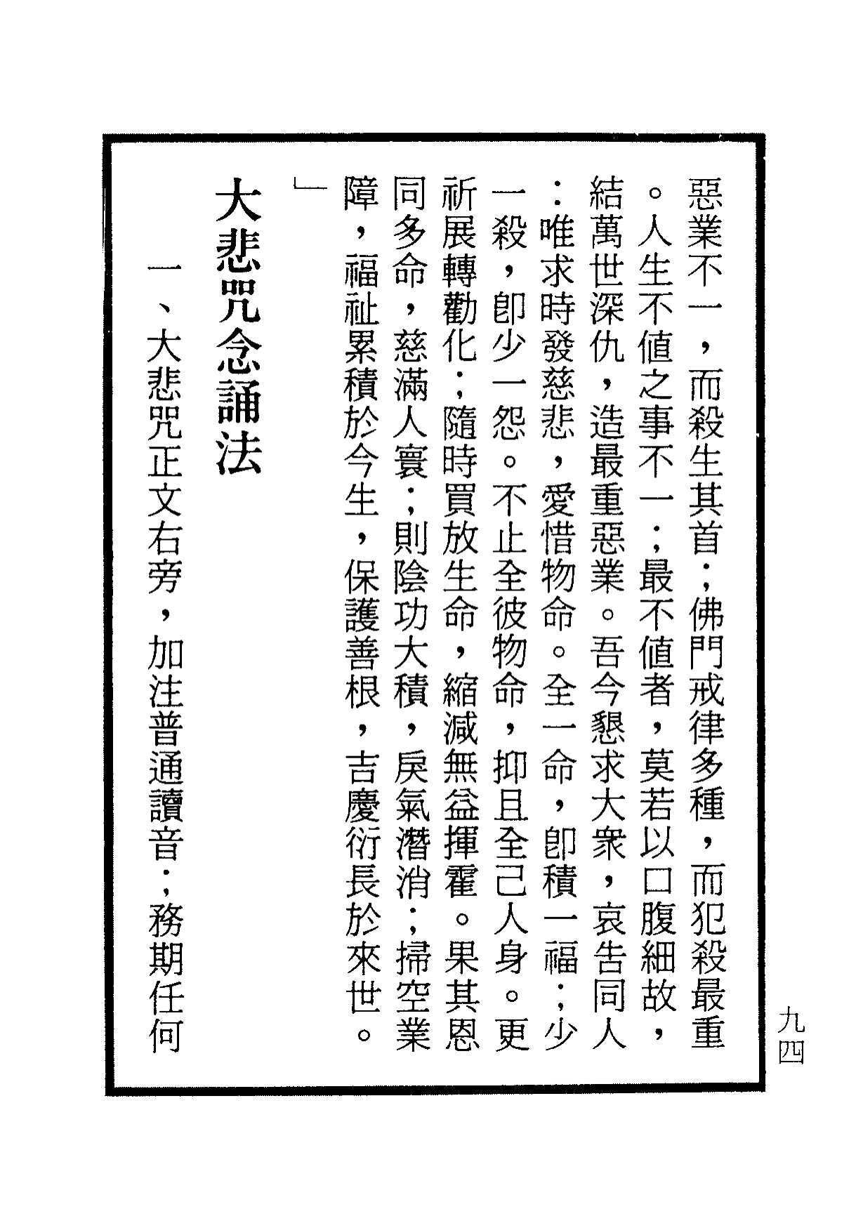 楞嚴咒-大悲咒-十小咒-易背本 100.png