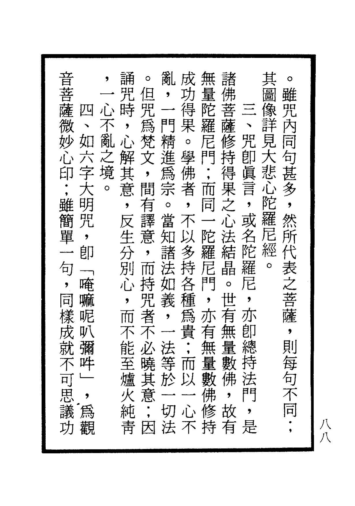 楞嚴咒-大悲咒-十小咒-易背本 94.png