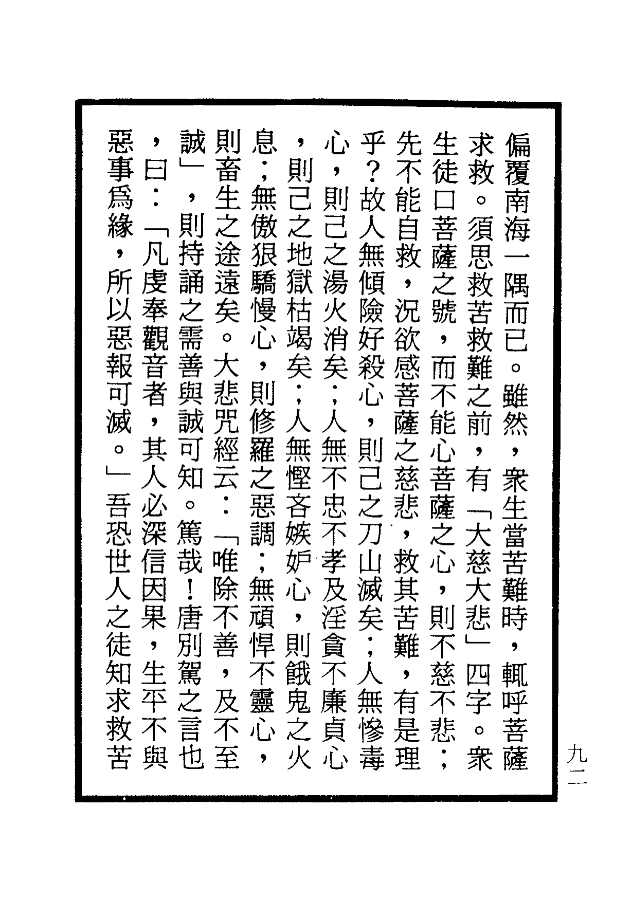 楞嚴咒-大悲咒-十小咒-易背本 98.png