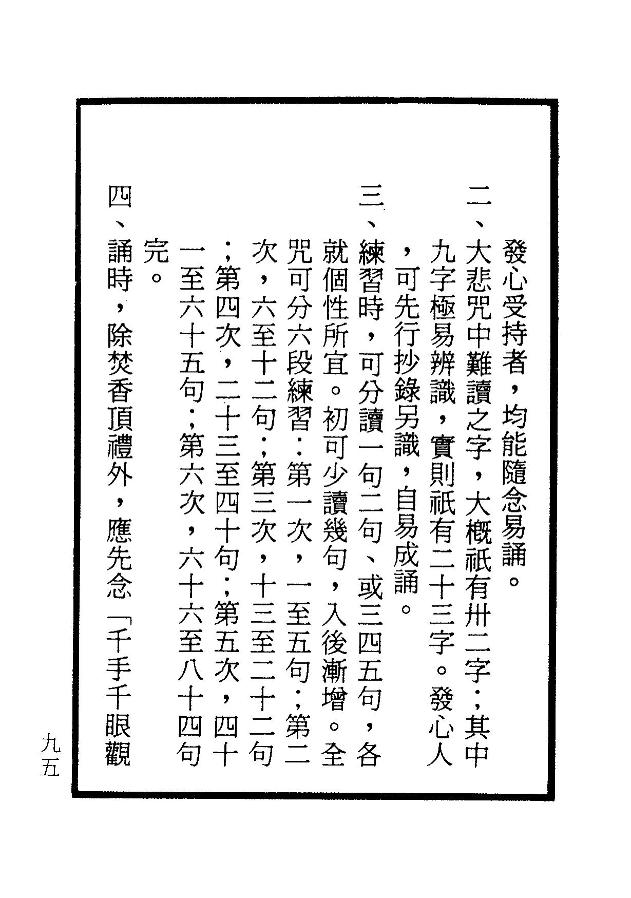 楞嚴咒-大悲咒-十小咒-易背本 101.png