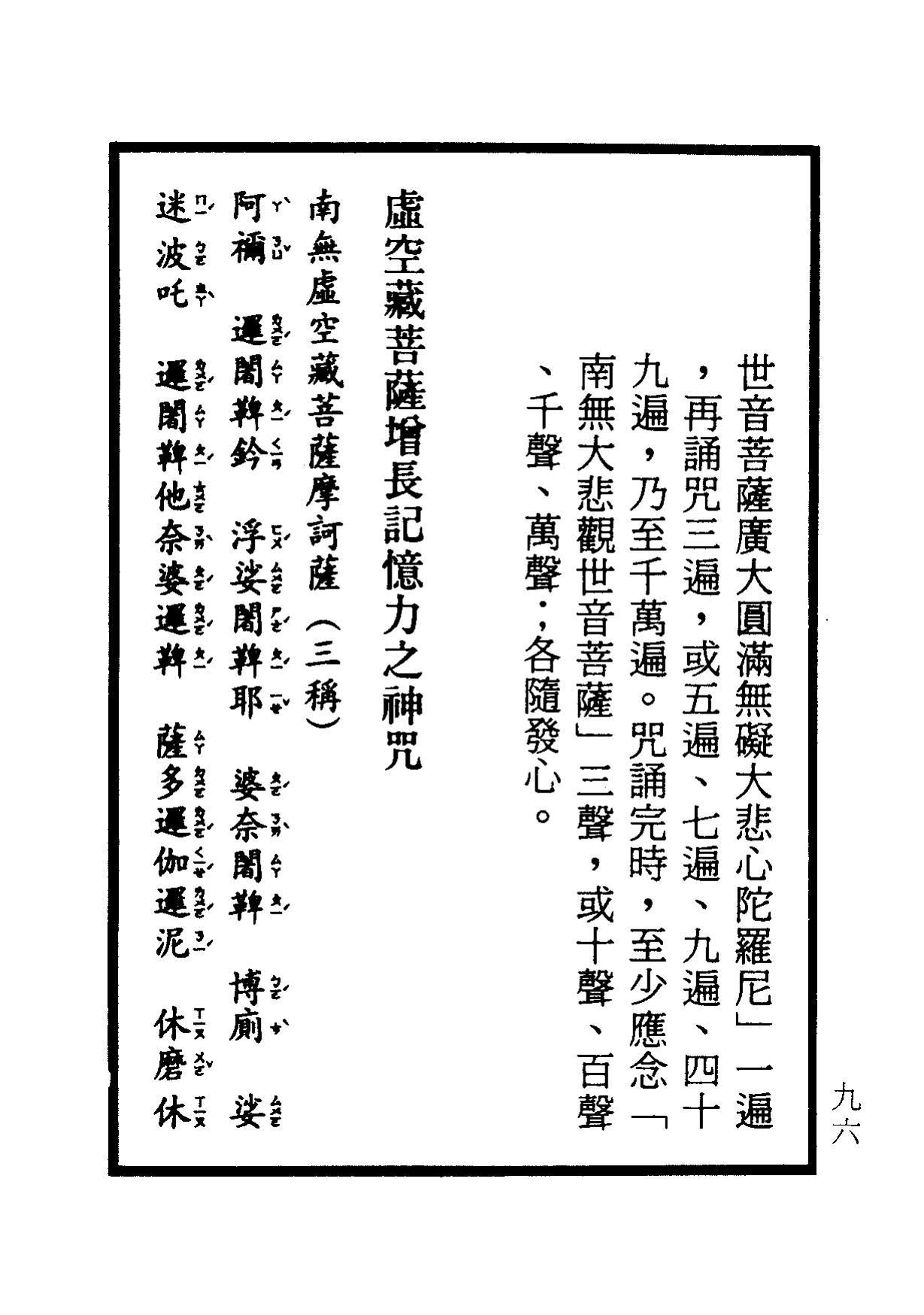 楞嚴咒-大悲咒-十小咒-易背本 102.png