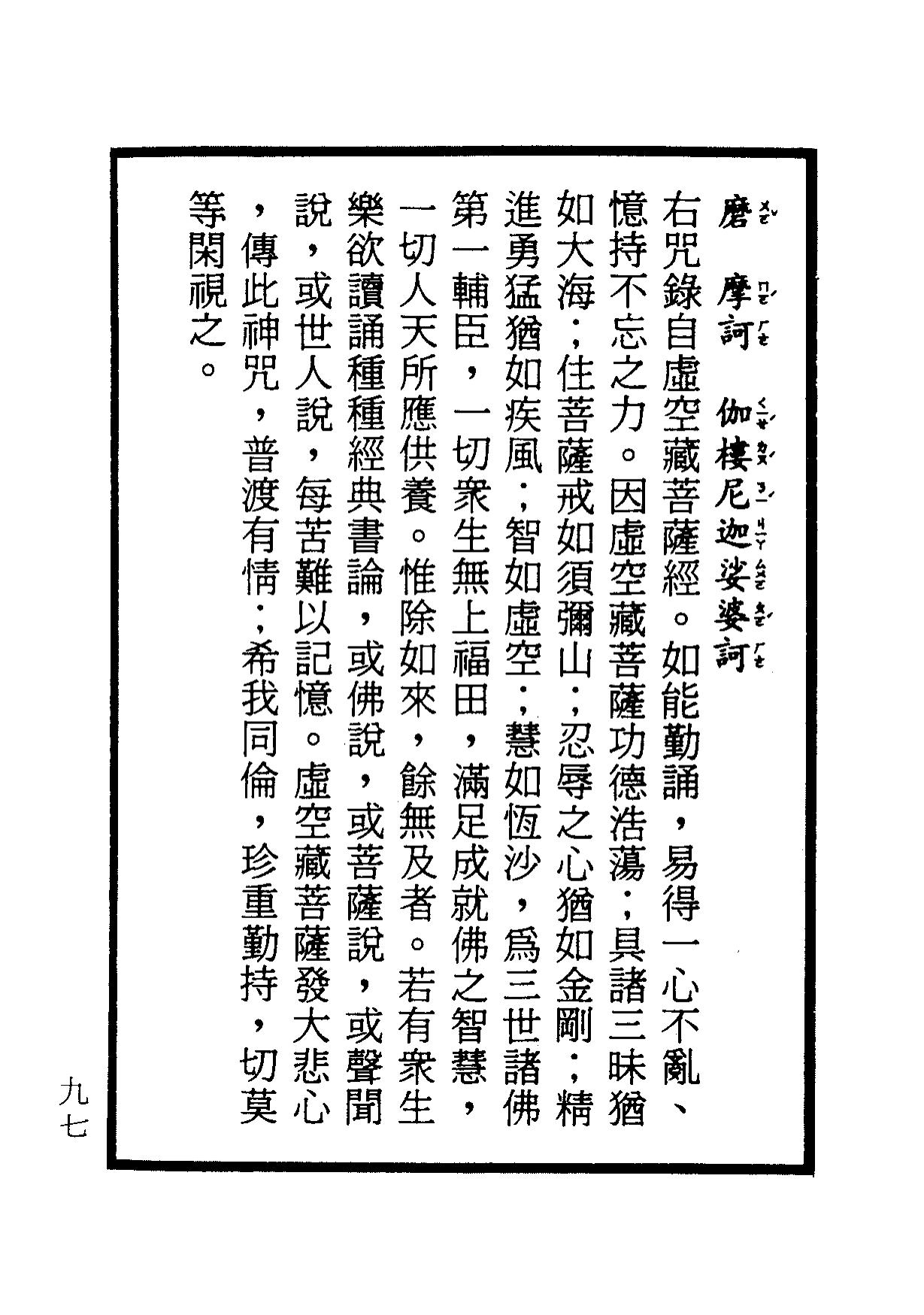 楞嚴咒-大悲咒-十小咒-易背本 103.png
