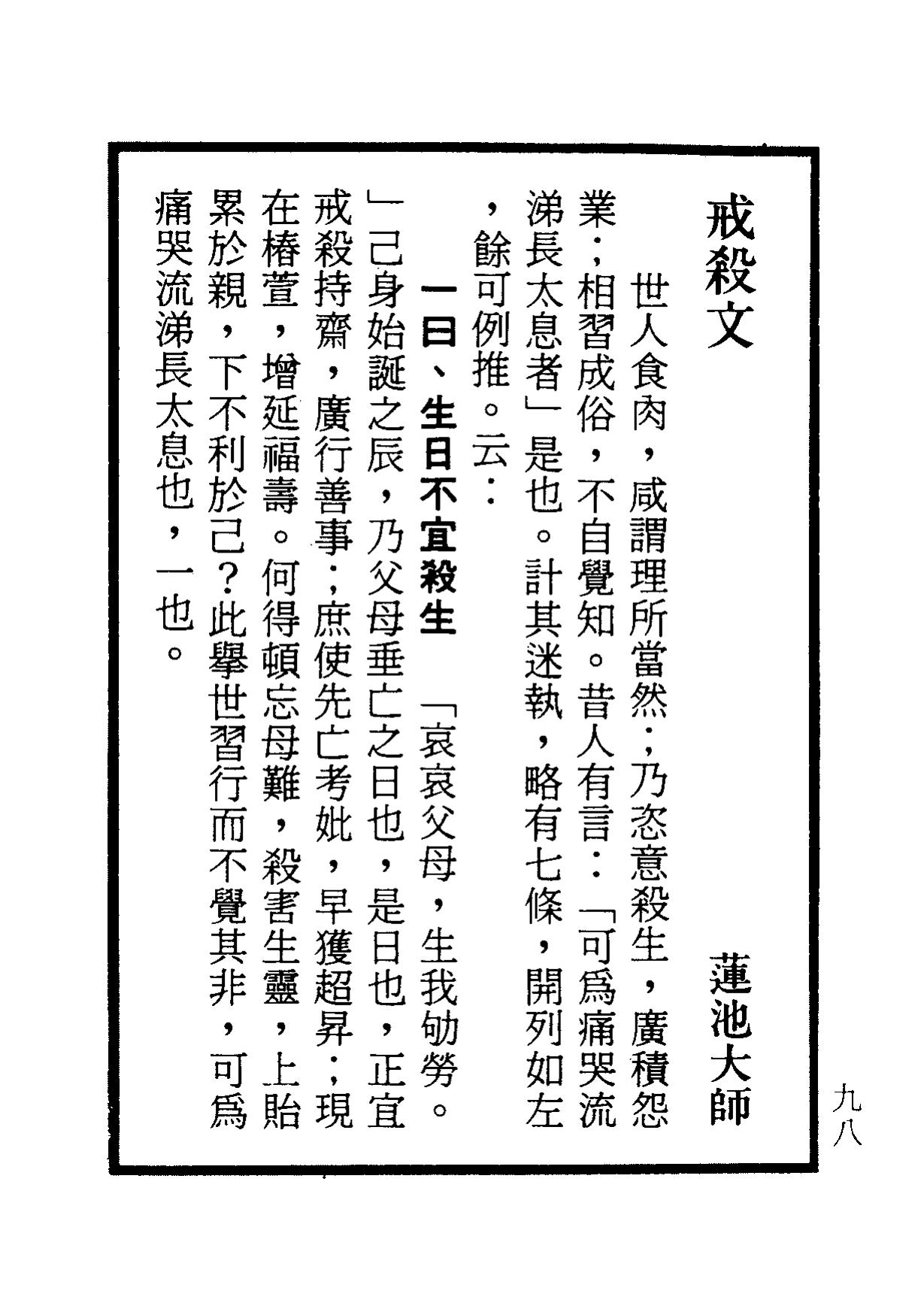 楞嚴咒-大悲咒-十小咒-易背本 104.png