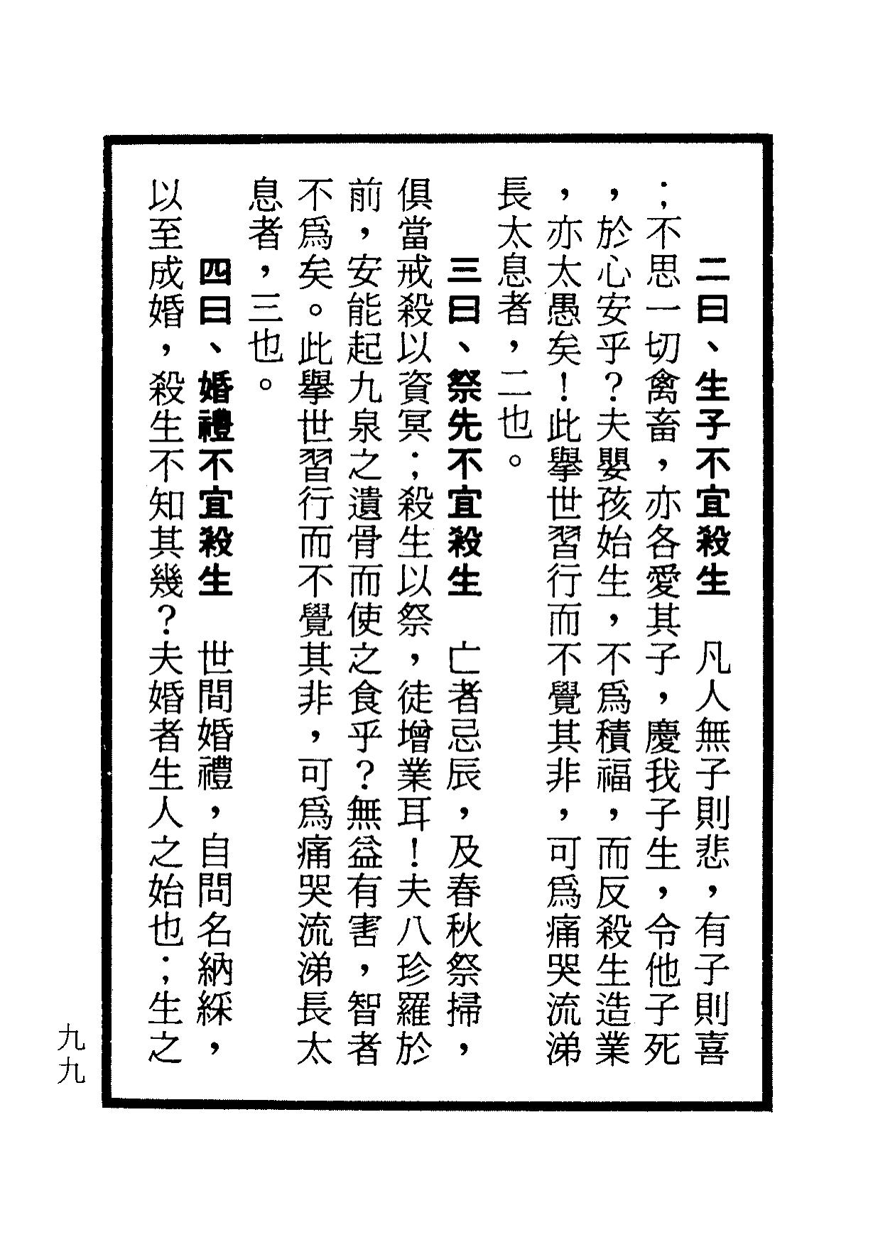 楞嚴咒-大悲咒-十小咒-易背本 105.png
