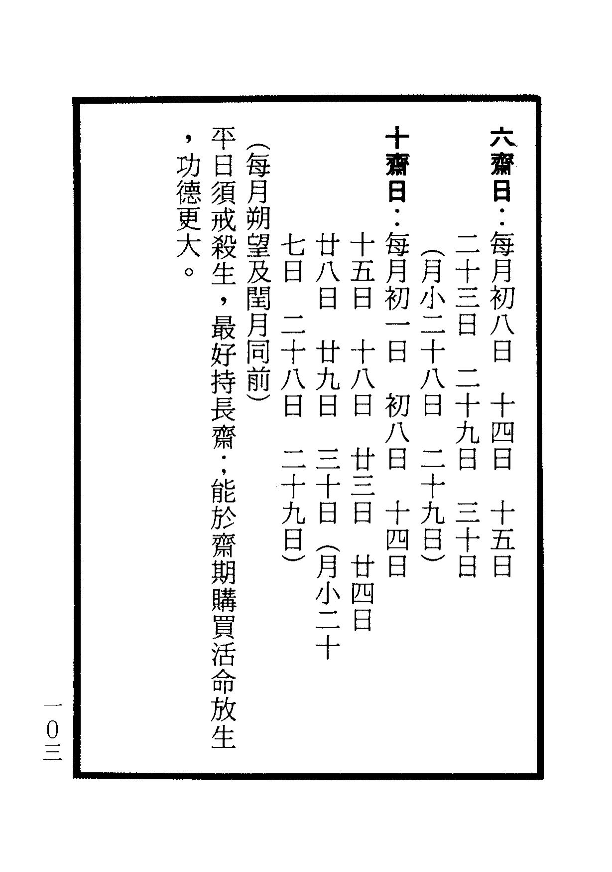 楞嚴咒-大悲咒-十小咒-易背本 109.png