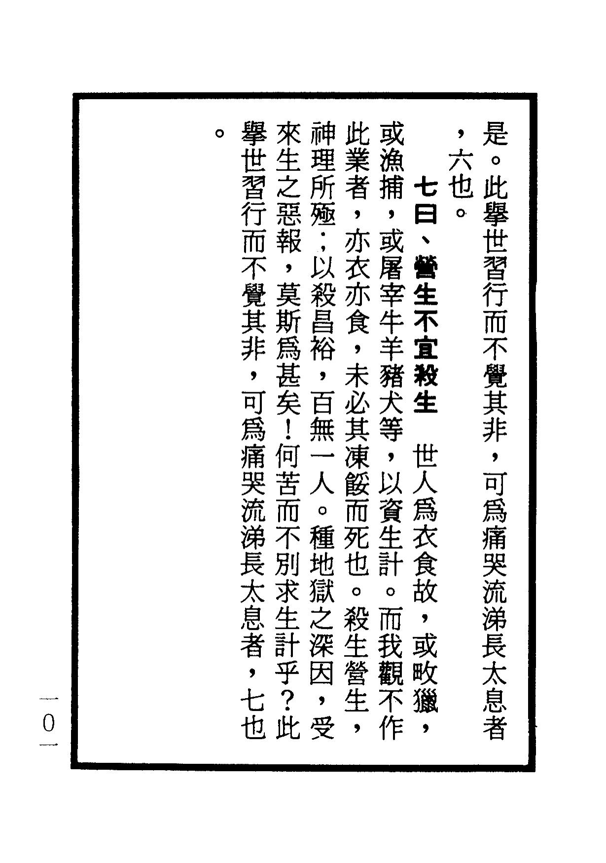 楞嚴咒-大悲咒-十小咒-易背本 107.png