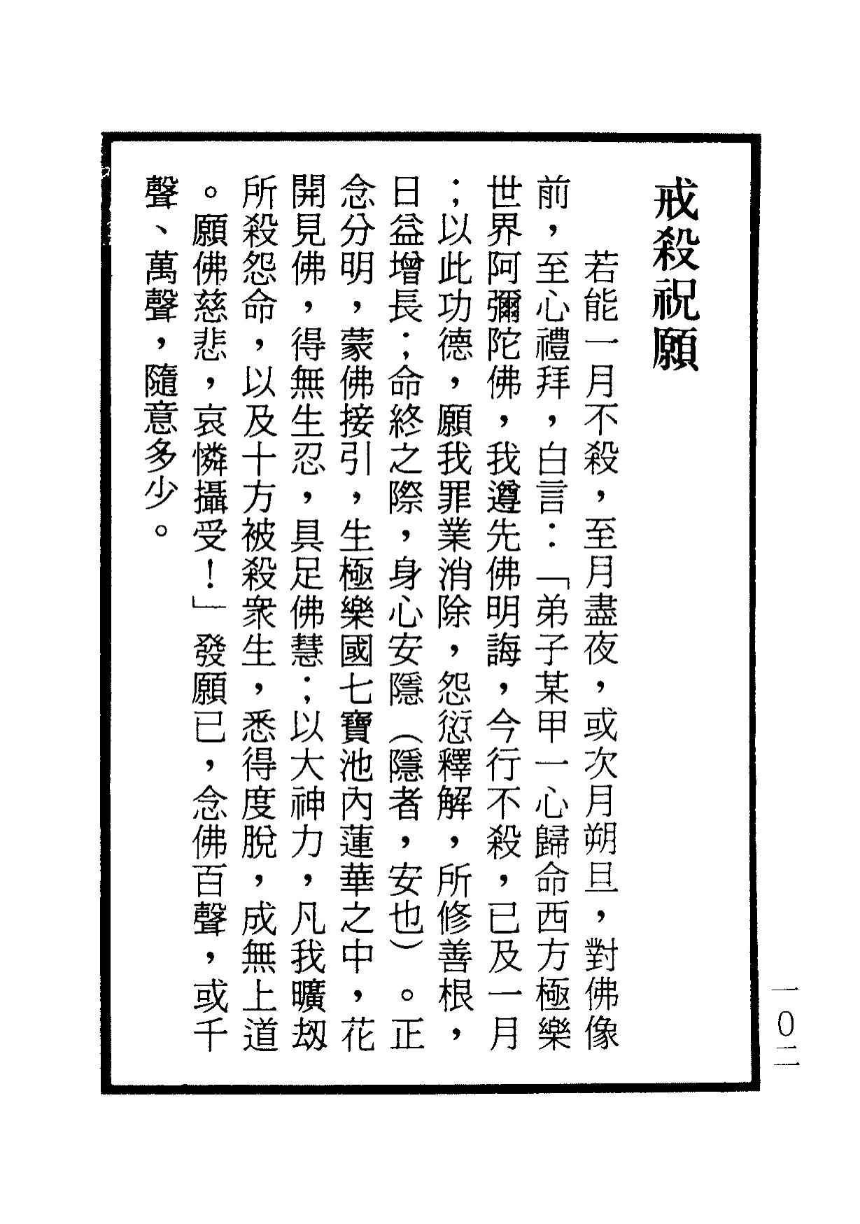 楞嚴咒-大悲咒-十小咒-易背本 108.png