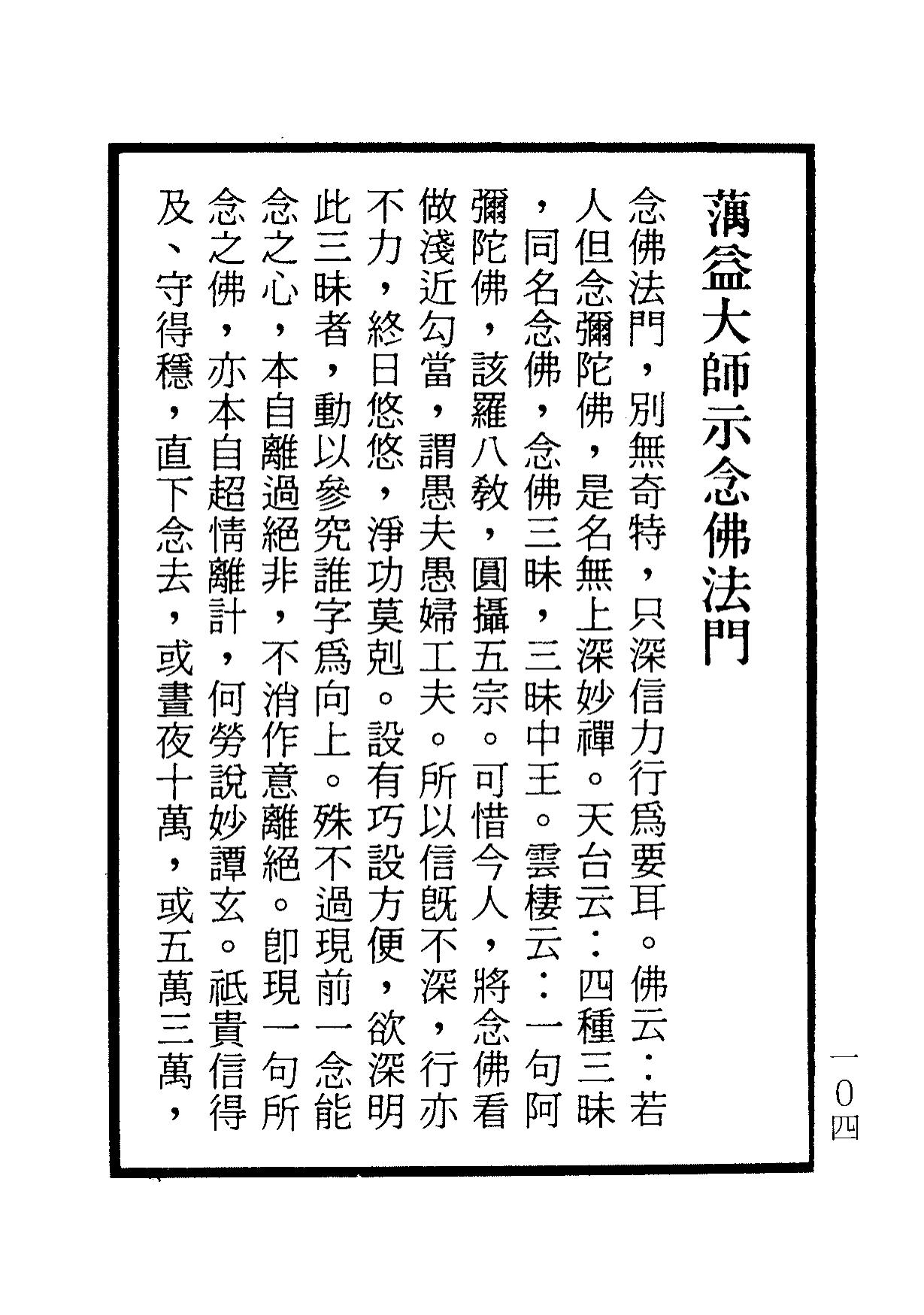 楞嚴咒-大悲咒-十小咒-易背本 110.png