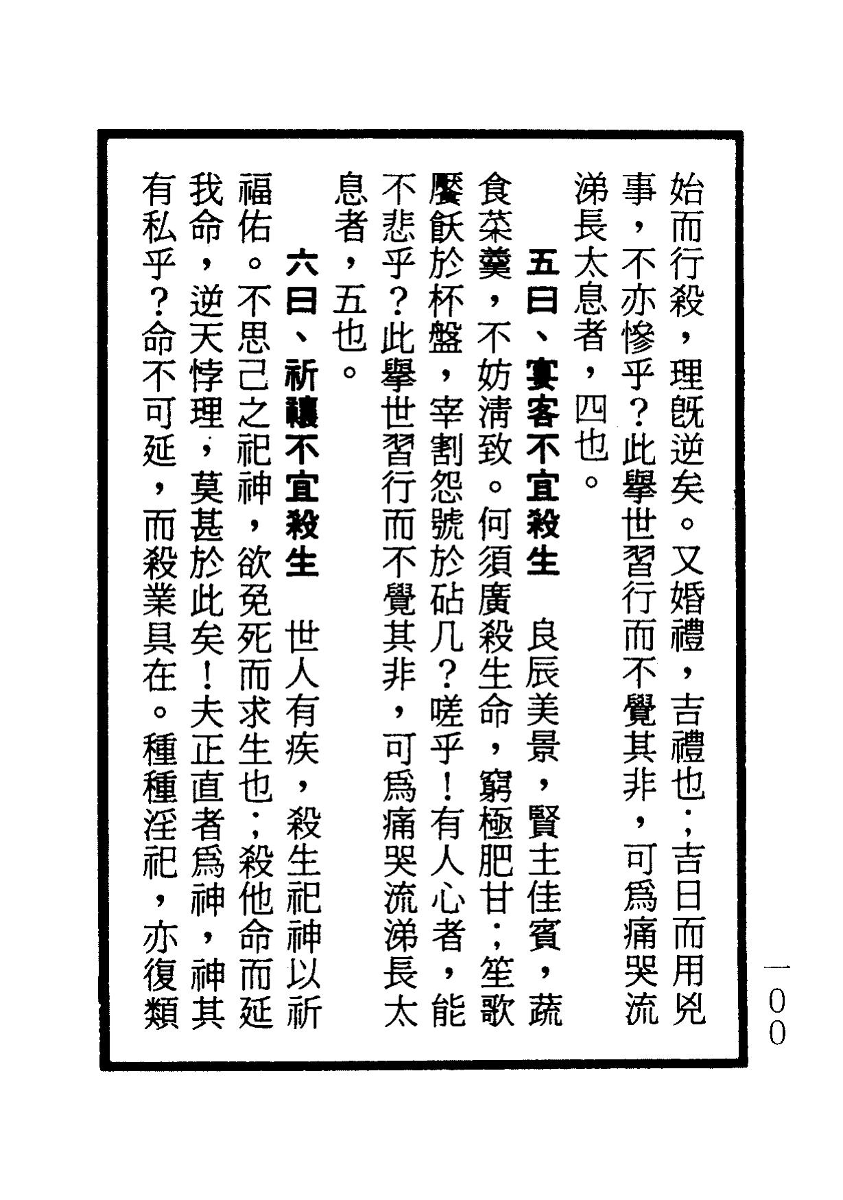 楞嚴咒-大悲咒-十小咒-易背本 106.png