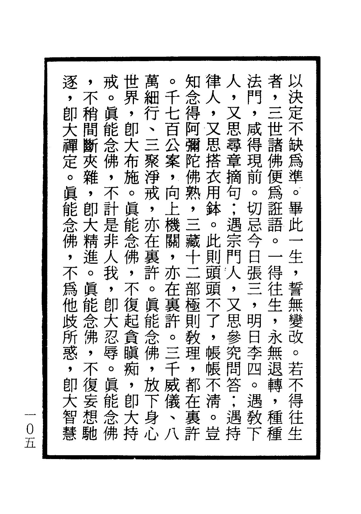 楞嚴咒-大悲咒-十小咒-易背本 111.png