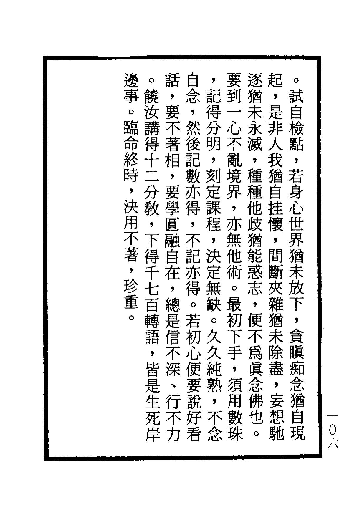 楞嚴咒-大悲咒-十小咒-易背本 112.png