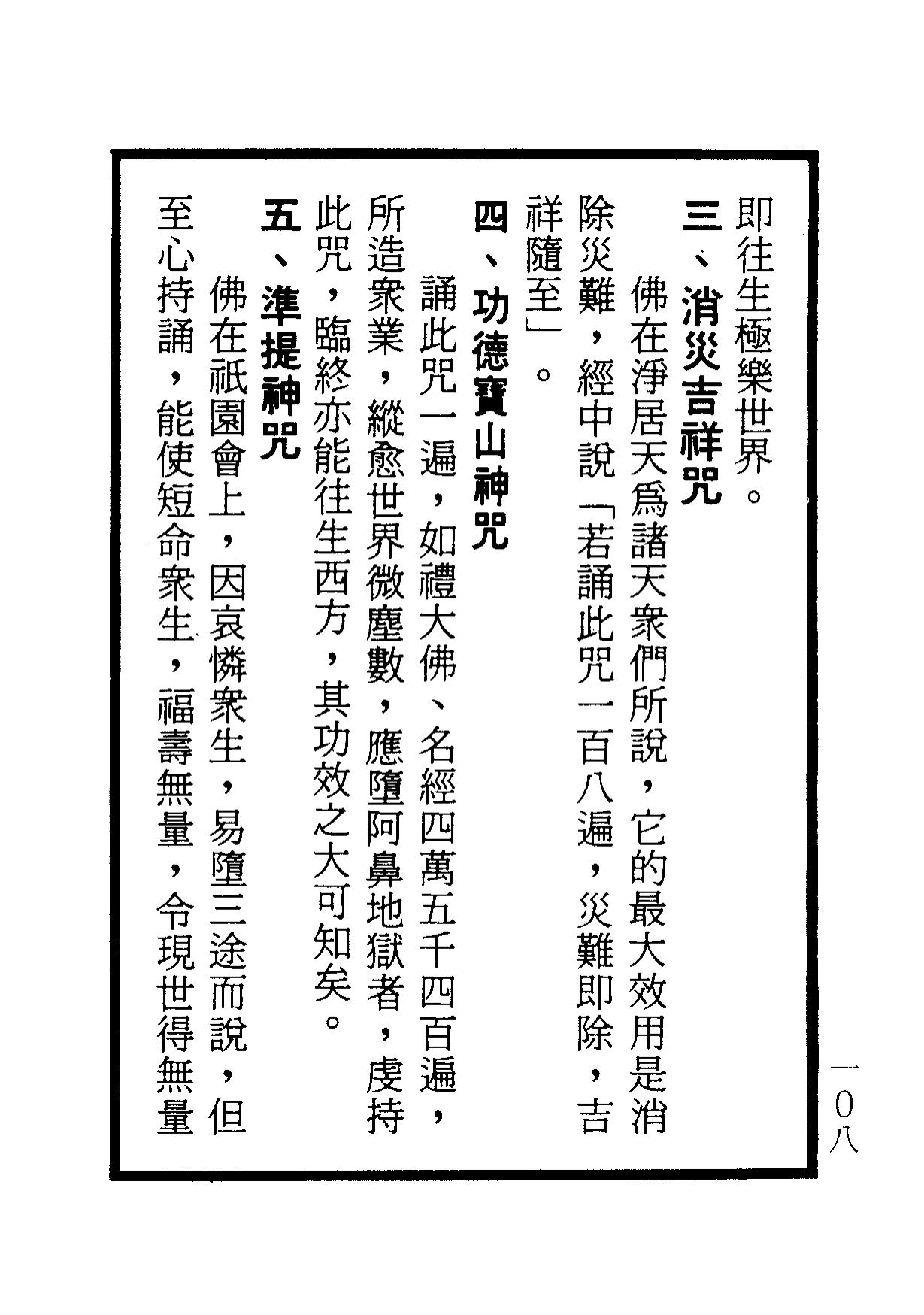 楞嚴咒-大悲咒-十小咒-易背本 114.png