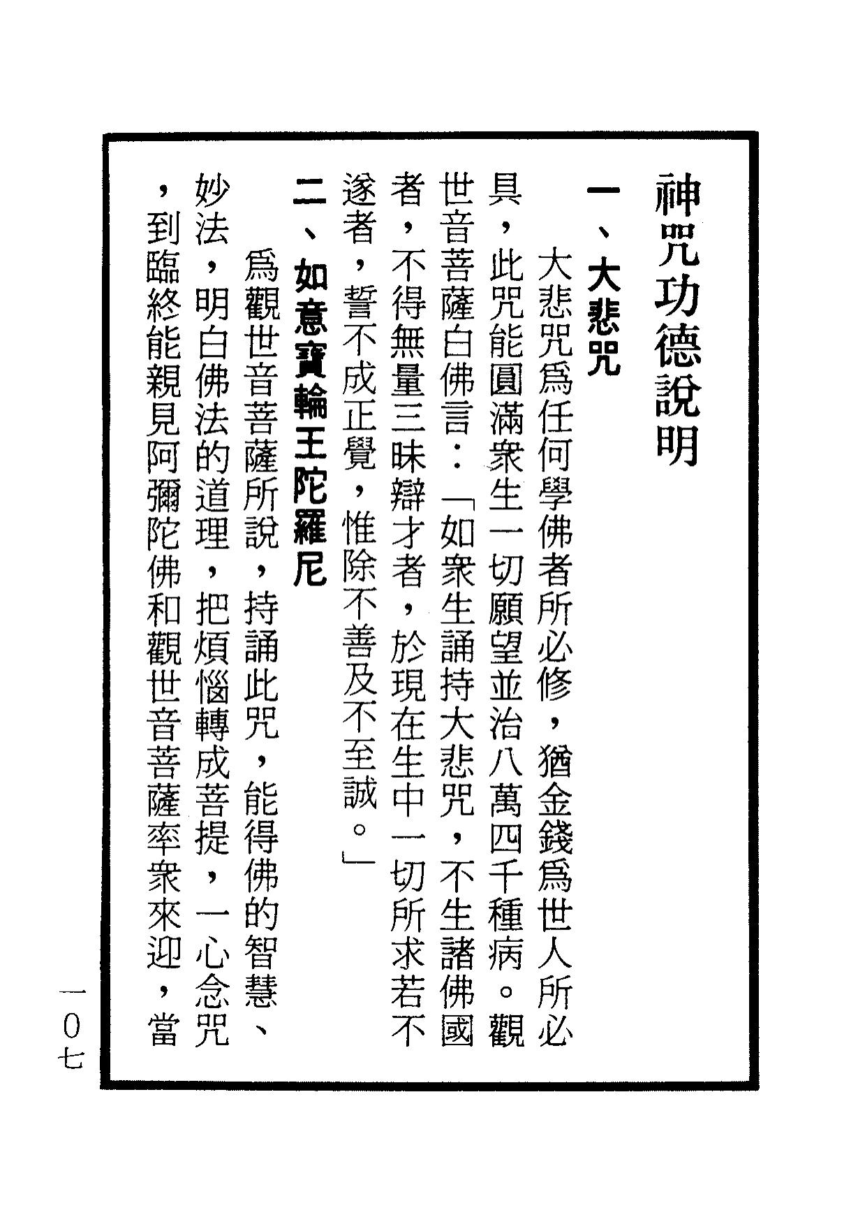 楞嚴咒-大悲咒-十小咒-易背本 113.png