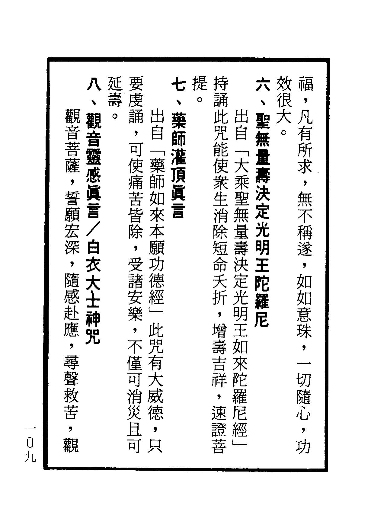楞嚴咒-大悲咒-十小咒-易背本 115.png