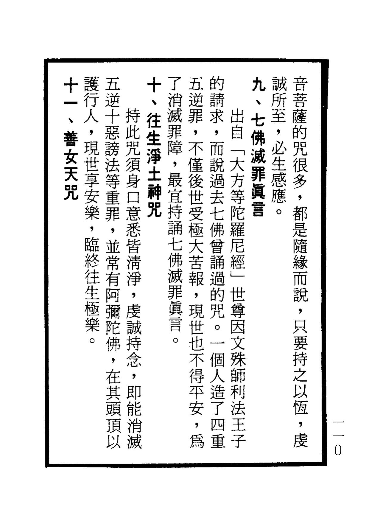 楞嚴咒-大悲咒-十小咒-易背本 116.png