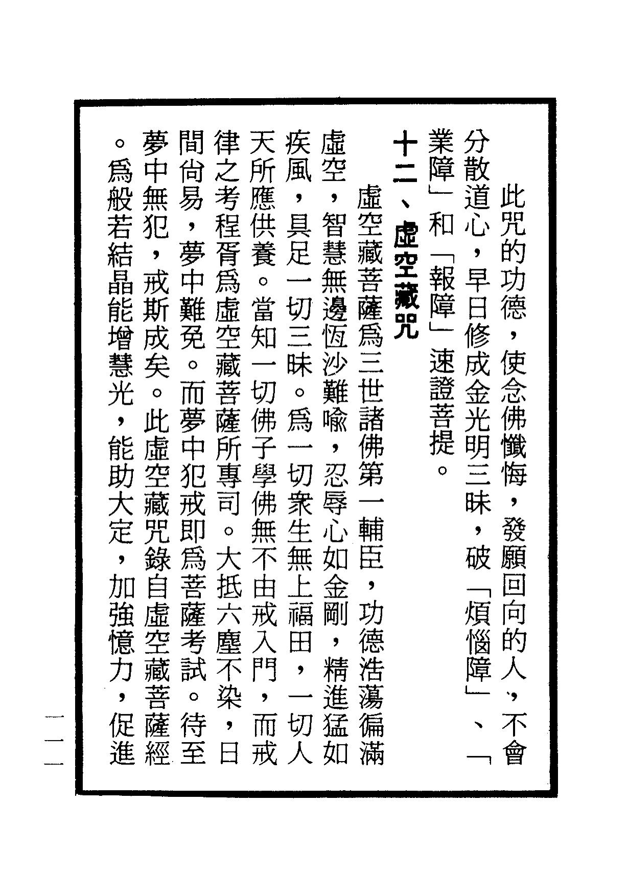 楞嚴咒-大悲咒-十小咒-易背本 117.png
