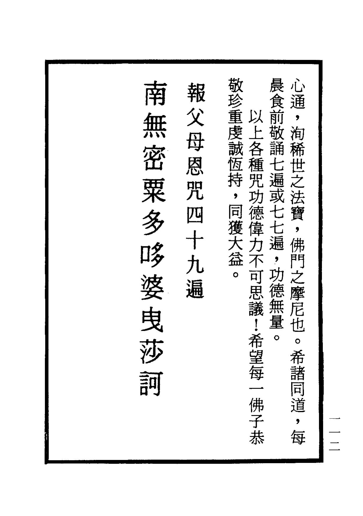 楞嚴咒-大悲咒-十小咒-易背本 118.png
