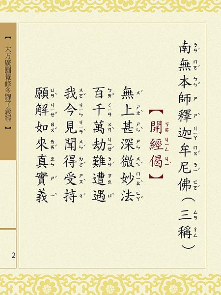 大方廣圓覺修多羅了義經-4.png