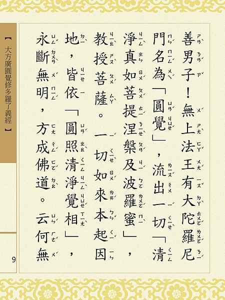大方廣圓覺修多羅了義經-11.png