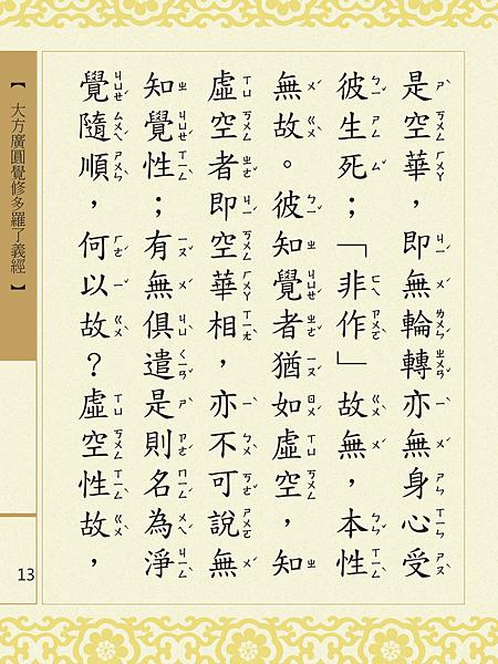大方廣圓覺修多羅了義經-15.png