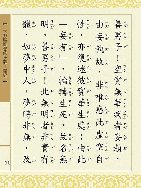 大方廣圓覺修多羅了義經-13.png